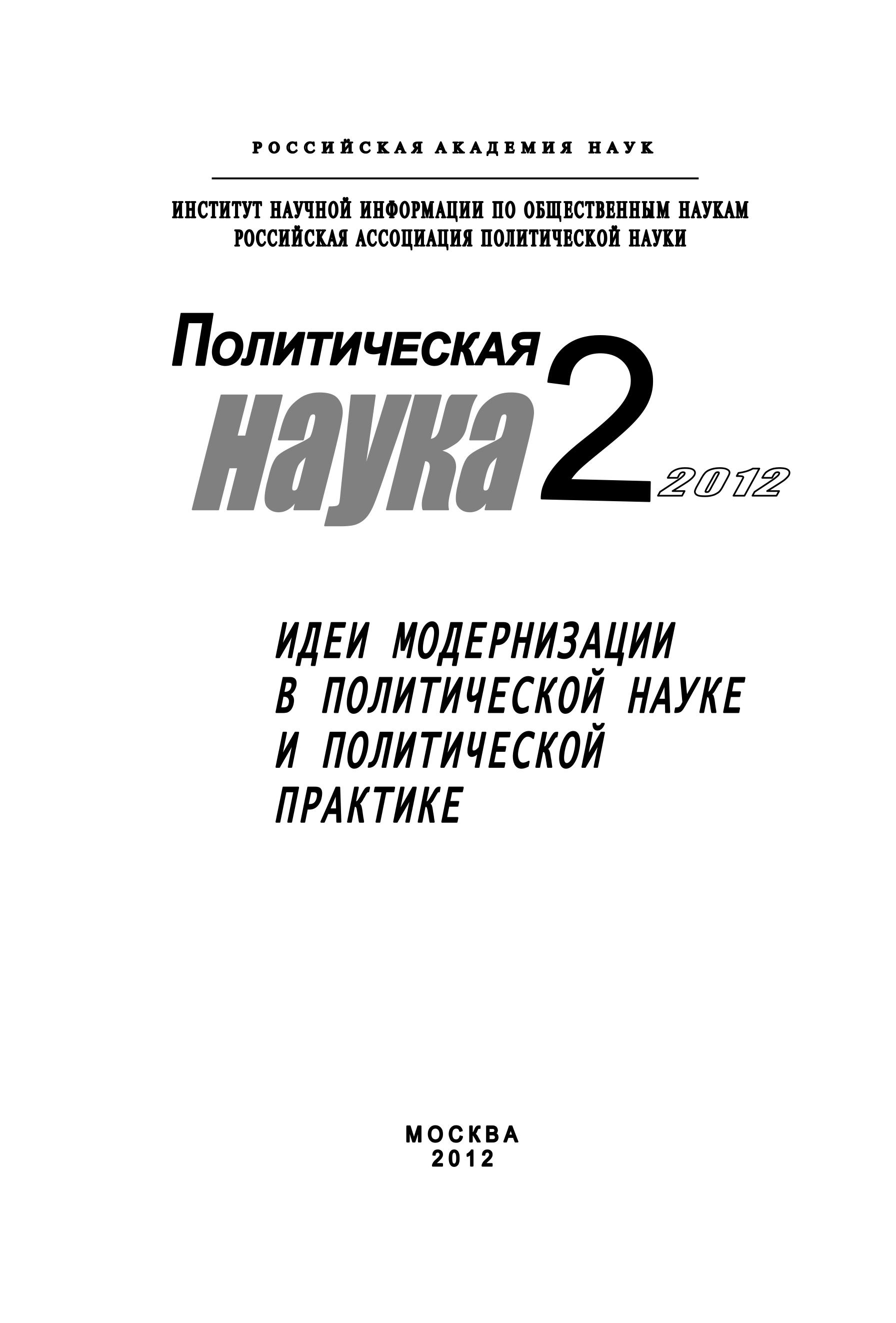 Дмитрий Ефременко Политическая наука № 2 / 2012 г. Идеи модернизации в политической науке и политической практике