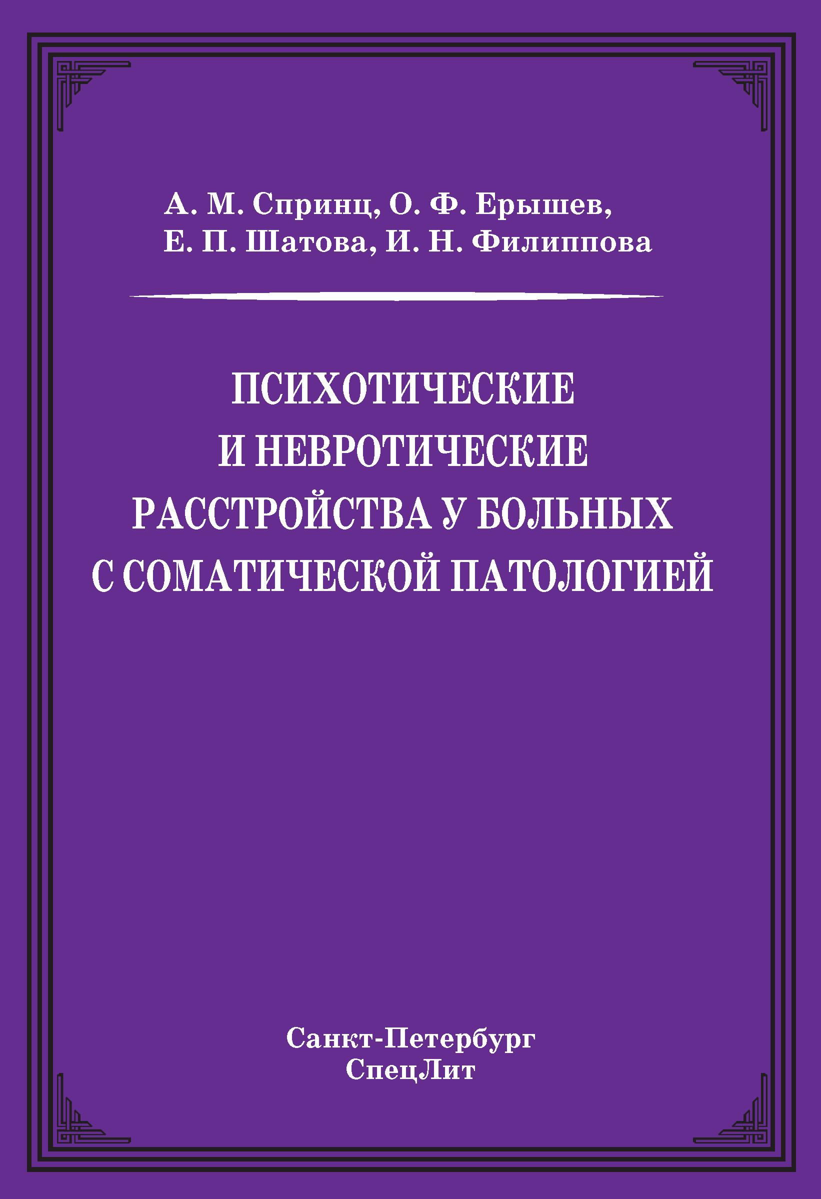 О. Ф. Ерышев Психотические и невротические расстройства у больных с соматической патологией