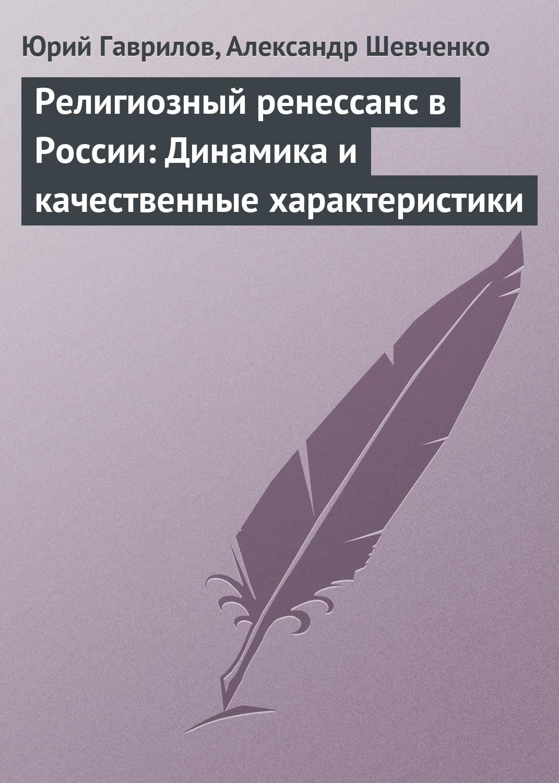 Религиозный ренессанс в России: Динамика и качественные характеристики