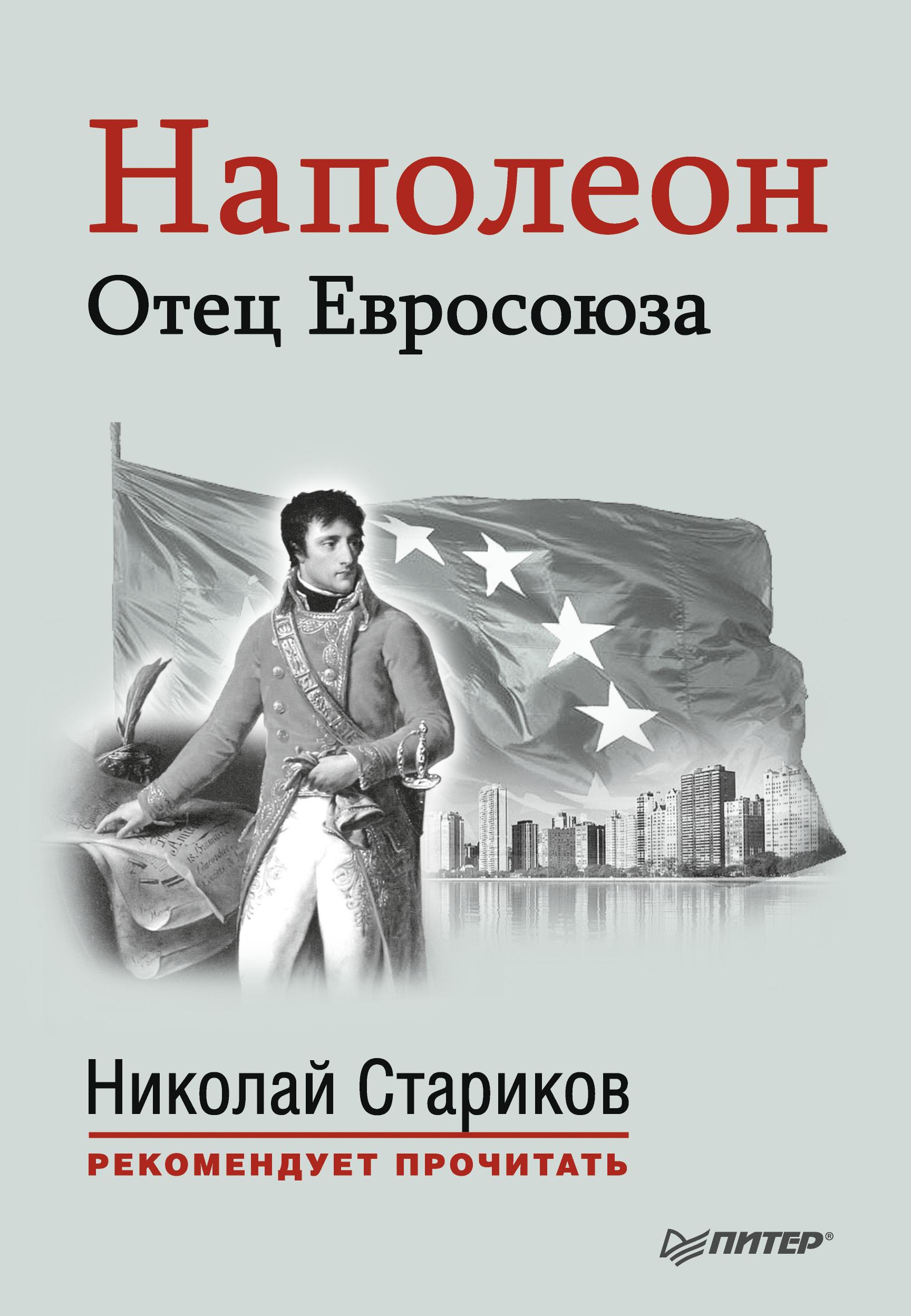 Отсутствует Наполеон. Отец Евросоюза