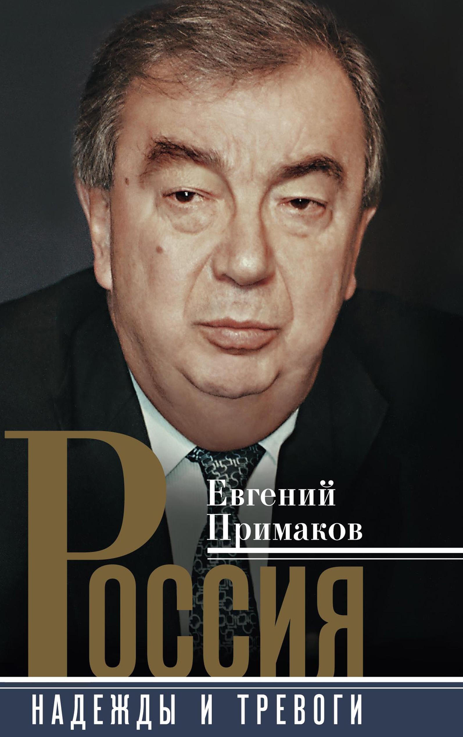 Евгений Примаков Россия. Надежды и тревоги цена