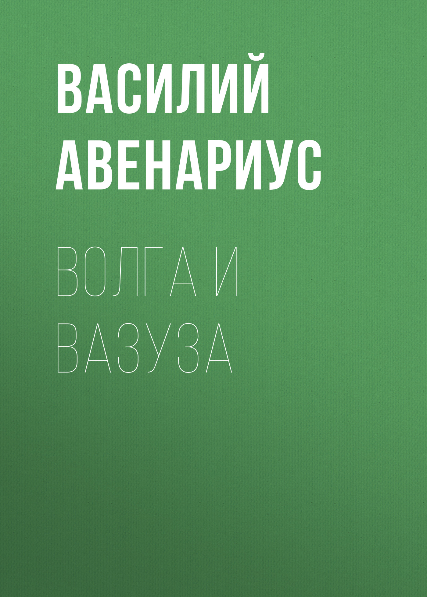 Василий Авенариус и Вазуза