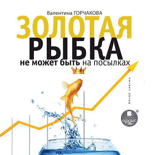 Валентина Горчакова Золотая рыбка не может быть на посылках cd аудиокнига горчакова в г золотая рыбка не может быть на посылках mp3 ардис
