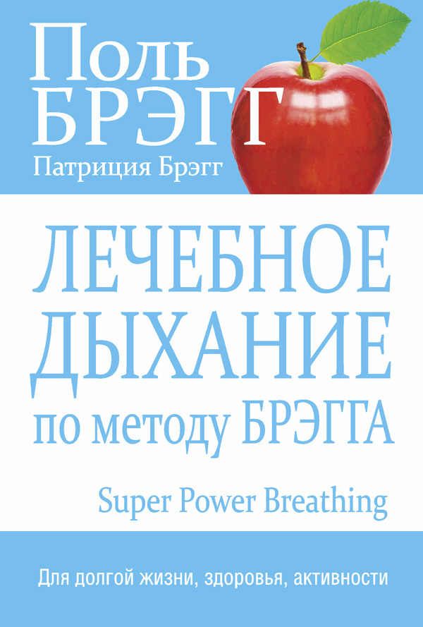 Поль Брэгг Лечебное дыхание по методу Брэгга брэгг п брэгг п лечебное дыхание по методу брэгга