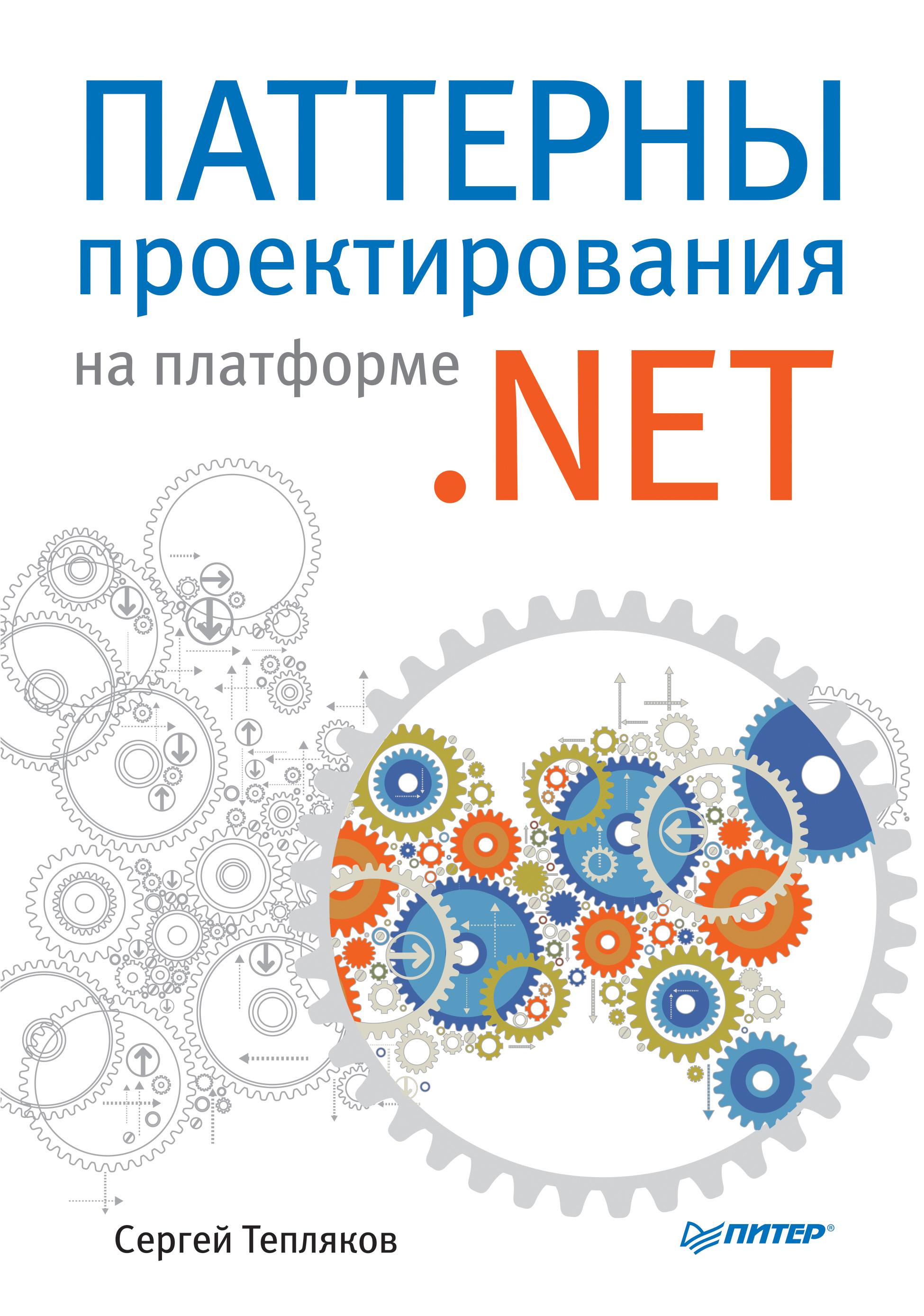 Сергей Тепляков Паттерны проектирования на платформе .NET цена 2017