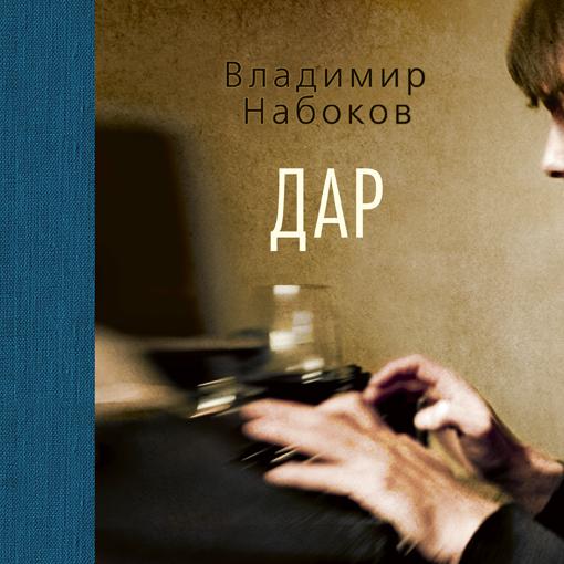 Владимир Набоков Дар nabokov v pnin