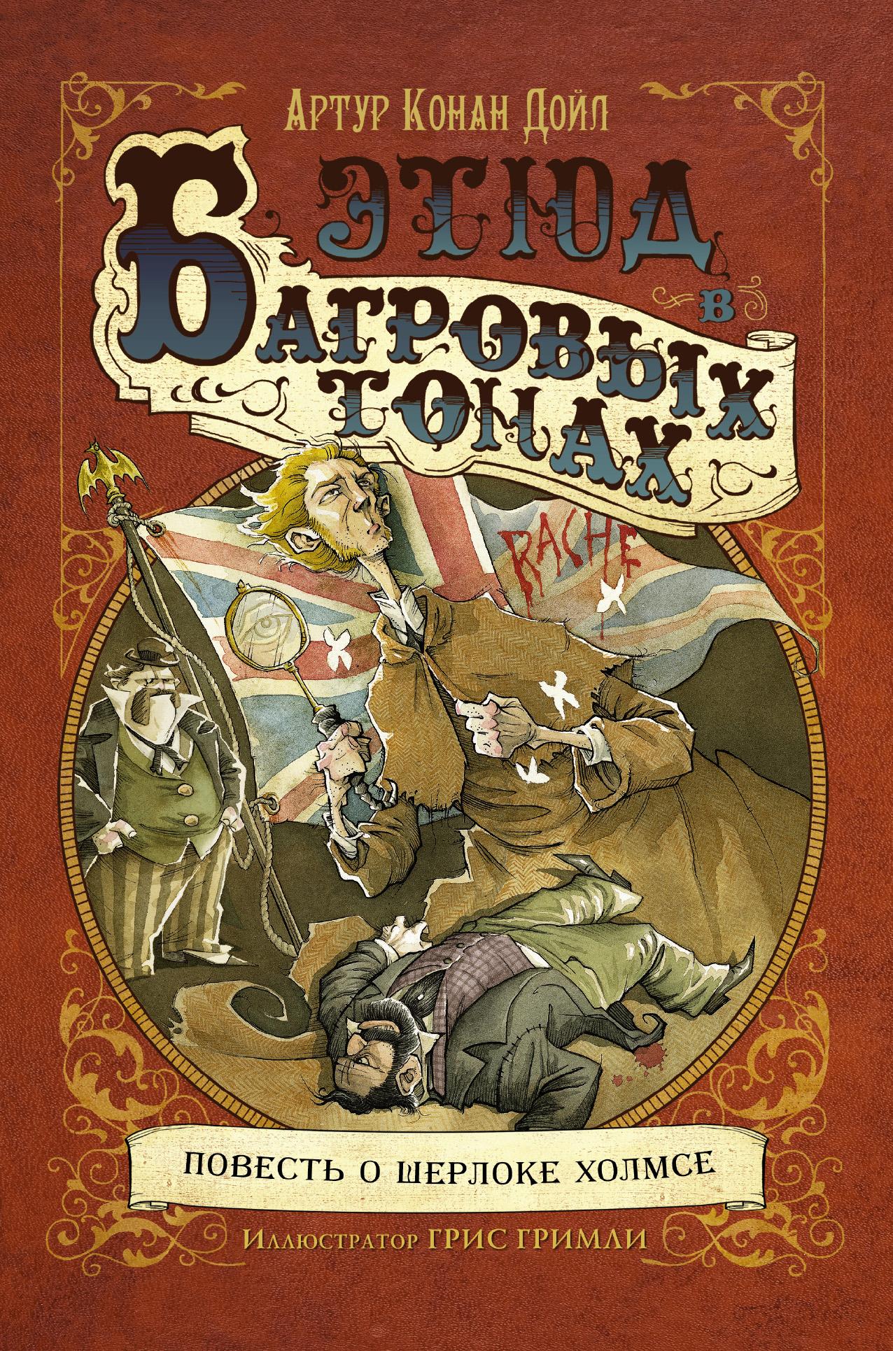 Артур Конан Дойл Этюд в багровых тонах артур конан дойл шерлок холмс в комиксах часть 1 этюд в багровых тонах