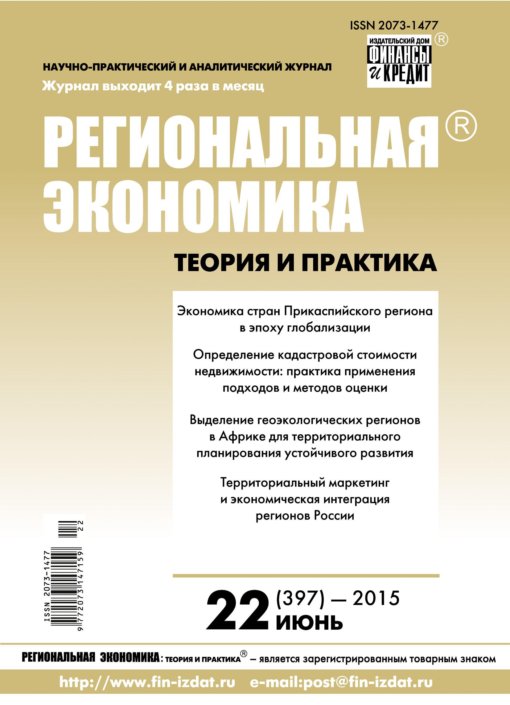 Отсутствует Региональная экономика: теория и практика № 22 (397) 2015 отсутствует региональная экономика теория и практика 1 376 2015