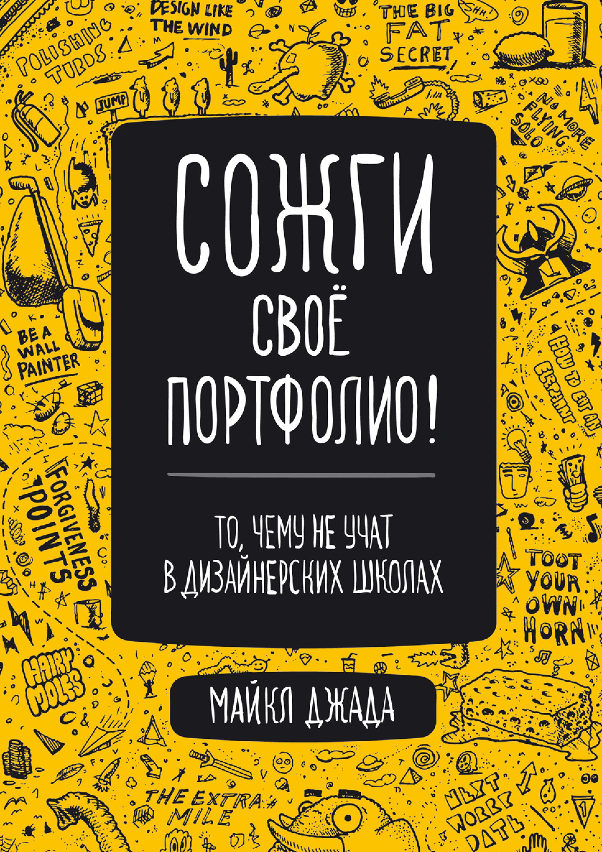 Обложка книги. Автор - Майкл Джанда