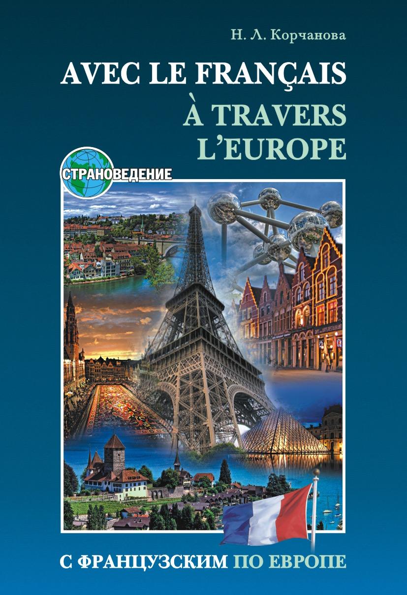 Н. Л. Корчанова С французским по Европе (+MP3) н л корчанова avec le francais a travers l europe с французским по европе аудиокнига mp3