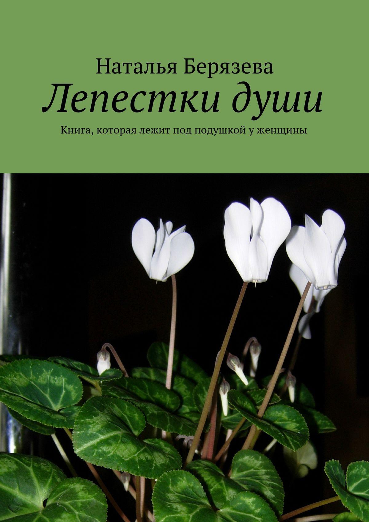 Наталья Александровна Берязева Лепестки души цена и фото