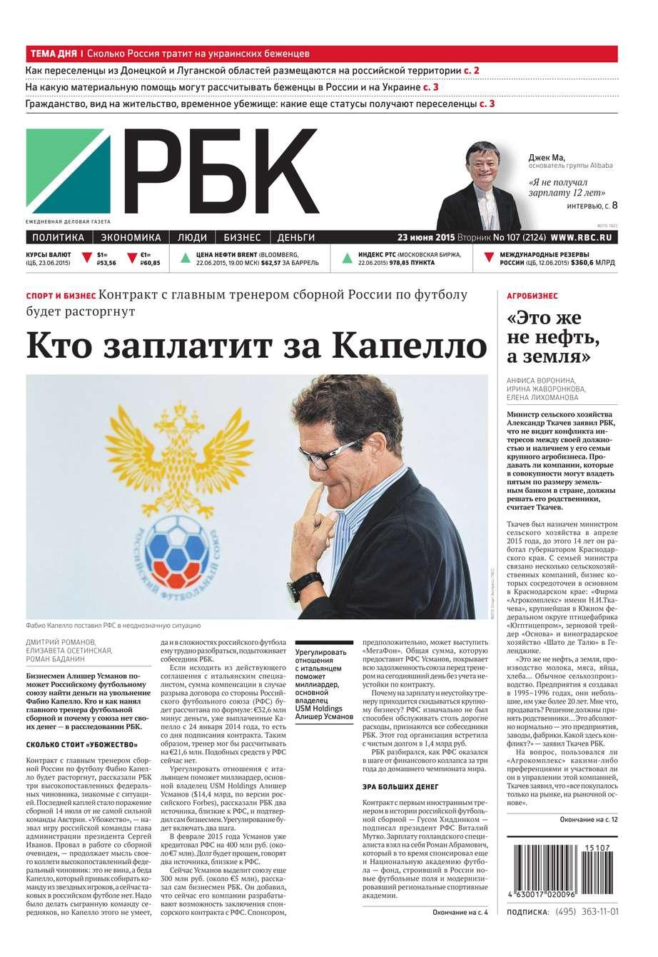Ежедневная деловая газета РБК 107-2015