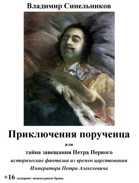 Владимир Синельников Приключения порученца, или Тайна завещания Петра Великого