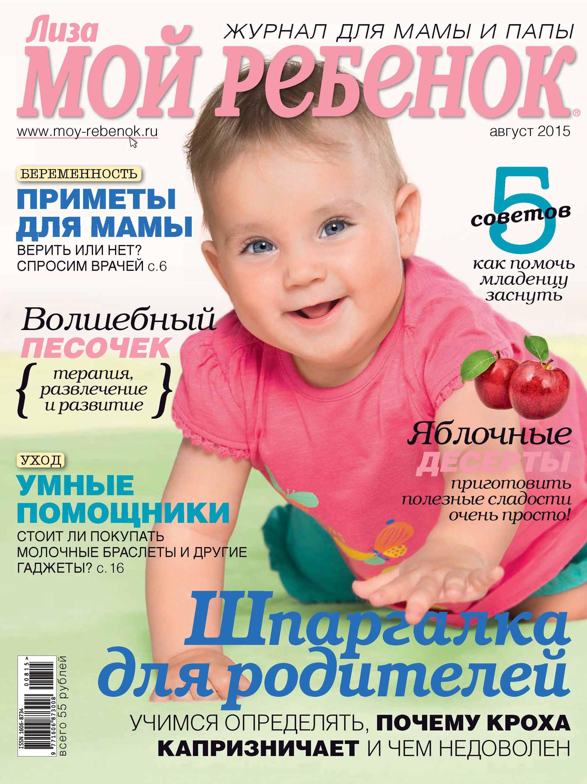 ИД «Бурда» Журнал «Лиза. Мой ребенок» №08/2015 лариса максимова детский лепет что нам рассказали дети знаменитых родителей