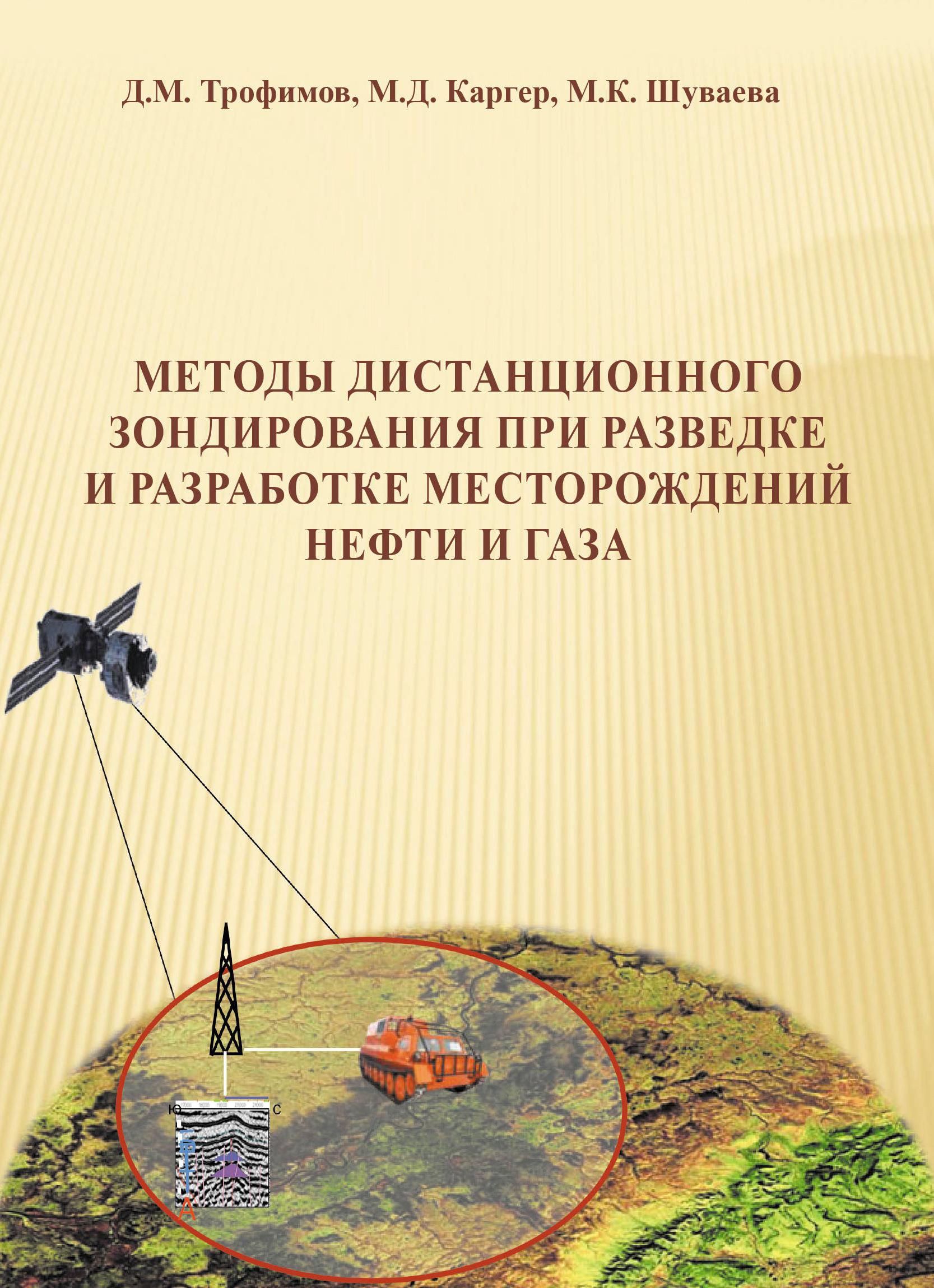М. Д. Каргер Методы дистанционного зондирования при разведке и разработке месторождений нефти и газа