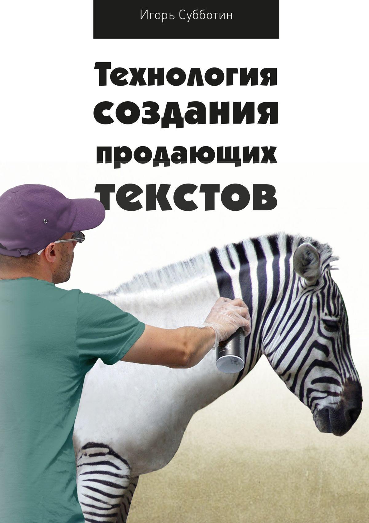 Игорь Субботин Технология создания продающих текстов коммерческое предложение создаем продающий текст