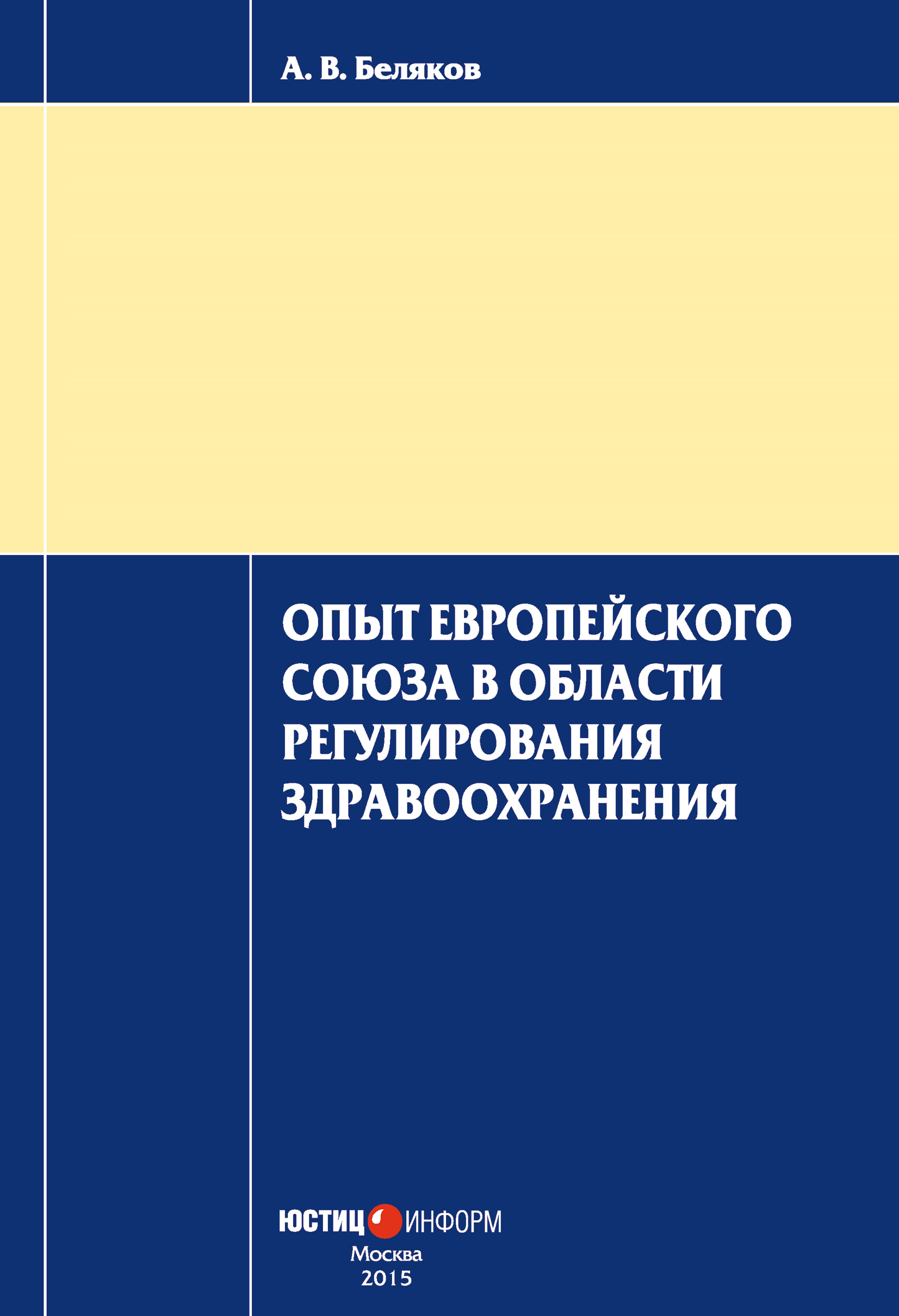 А. В. Беляков Опыт Европейского Союза в области регулирования здравоохранения