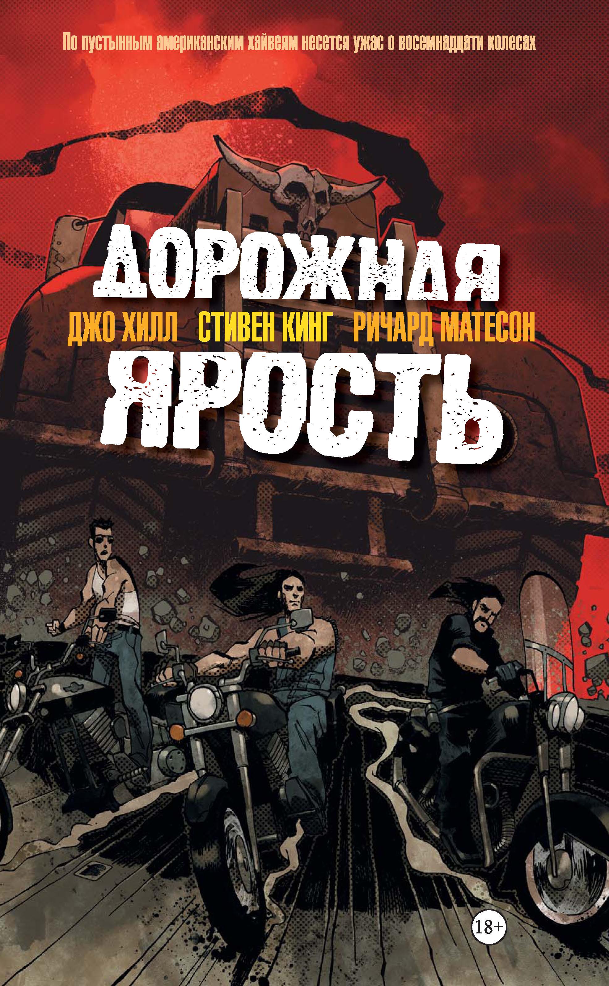 dorozhnaya yarost