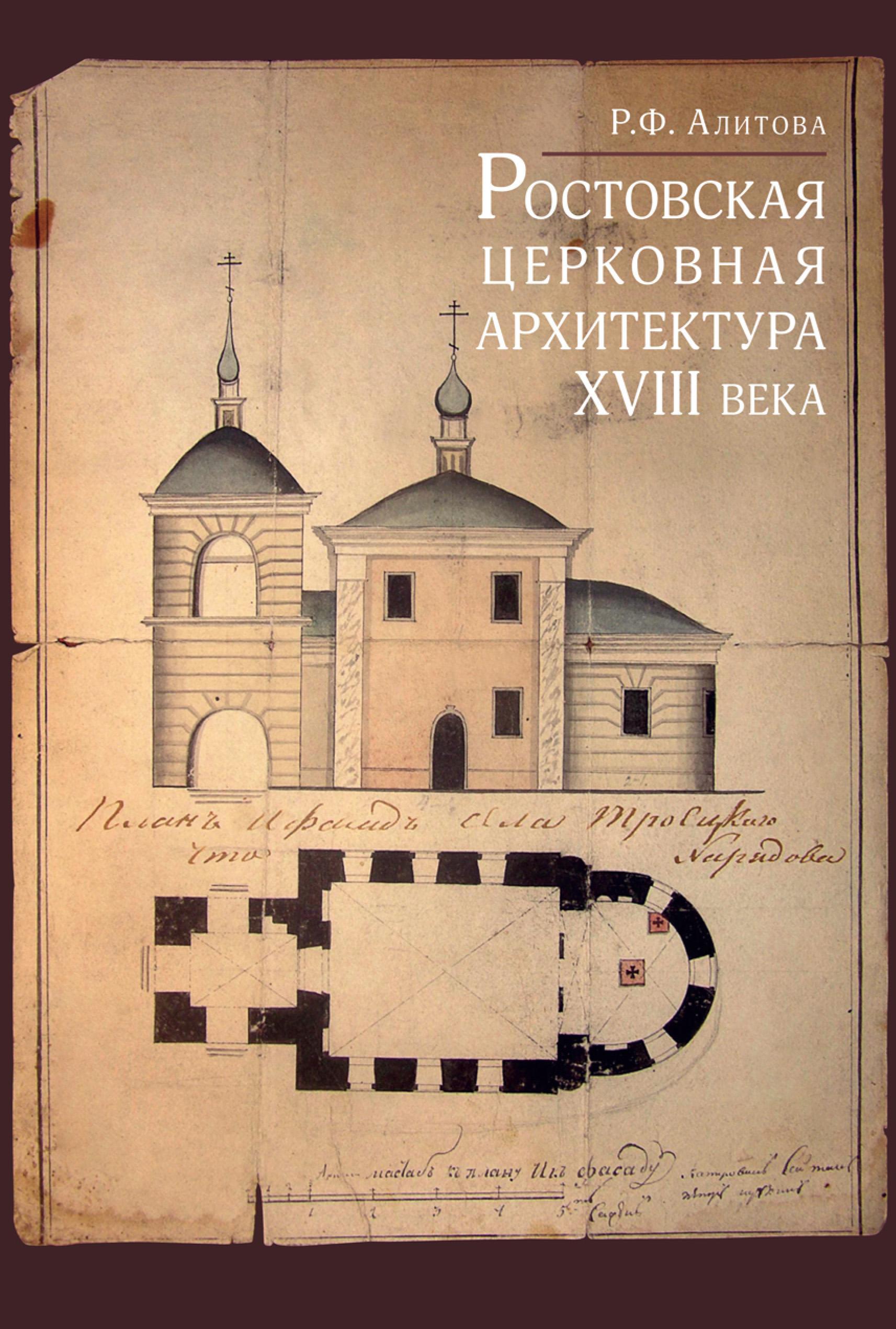 Р. Ф. Алитоа Ростоская церконая архитектура XVIII ека