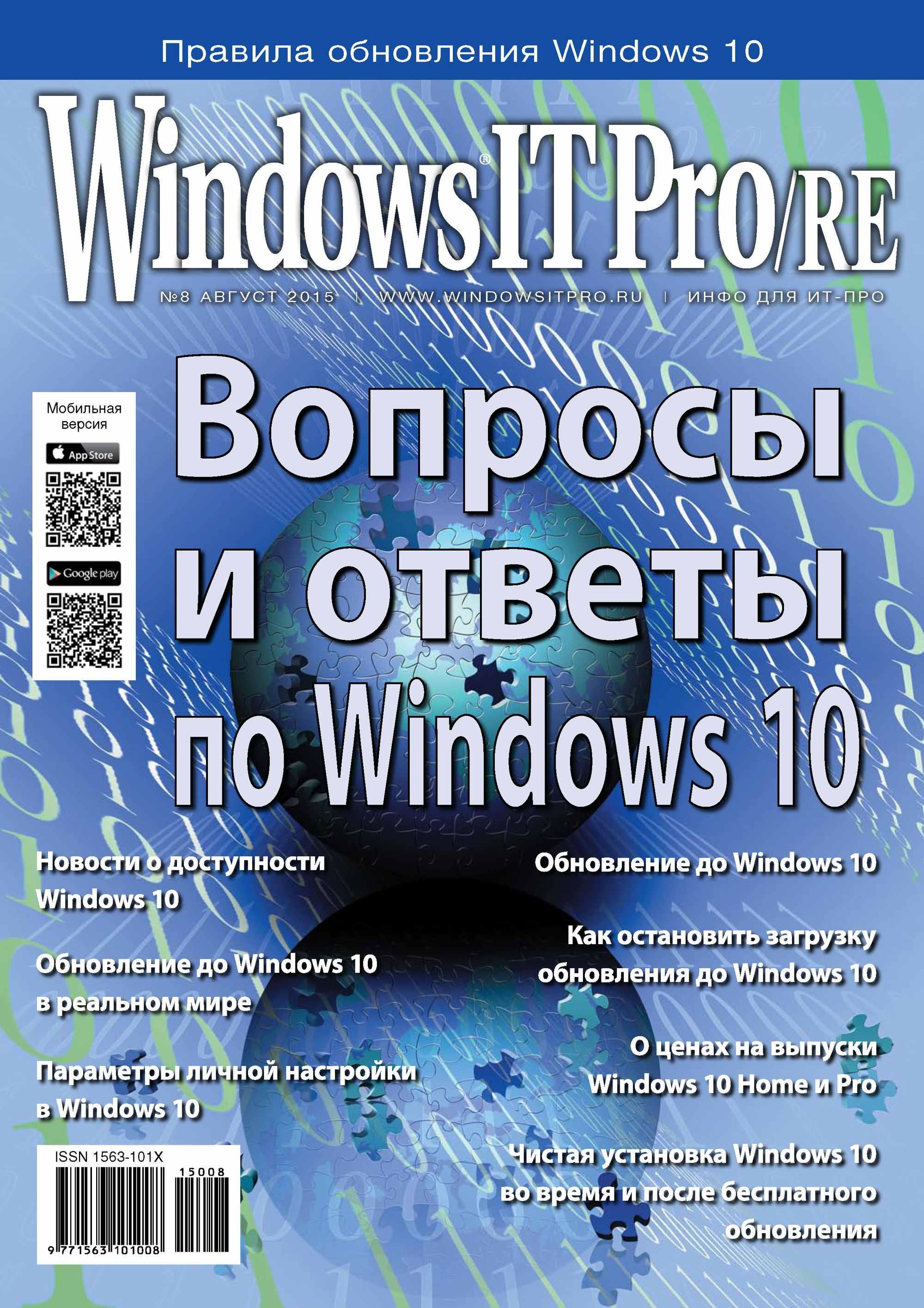 Открытые системы Windows IT Pro/RE №08/2015 открытые системы windows it pro re 01 2014
