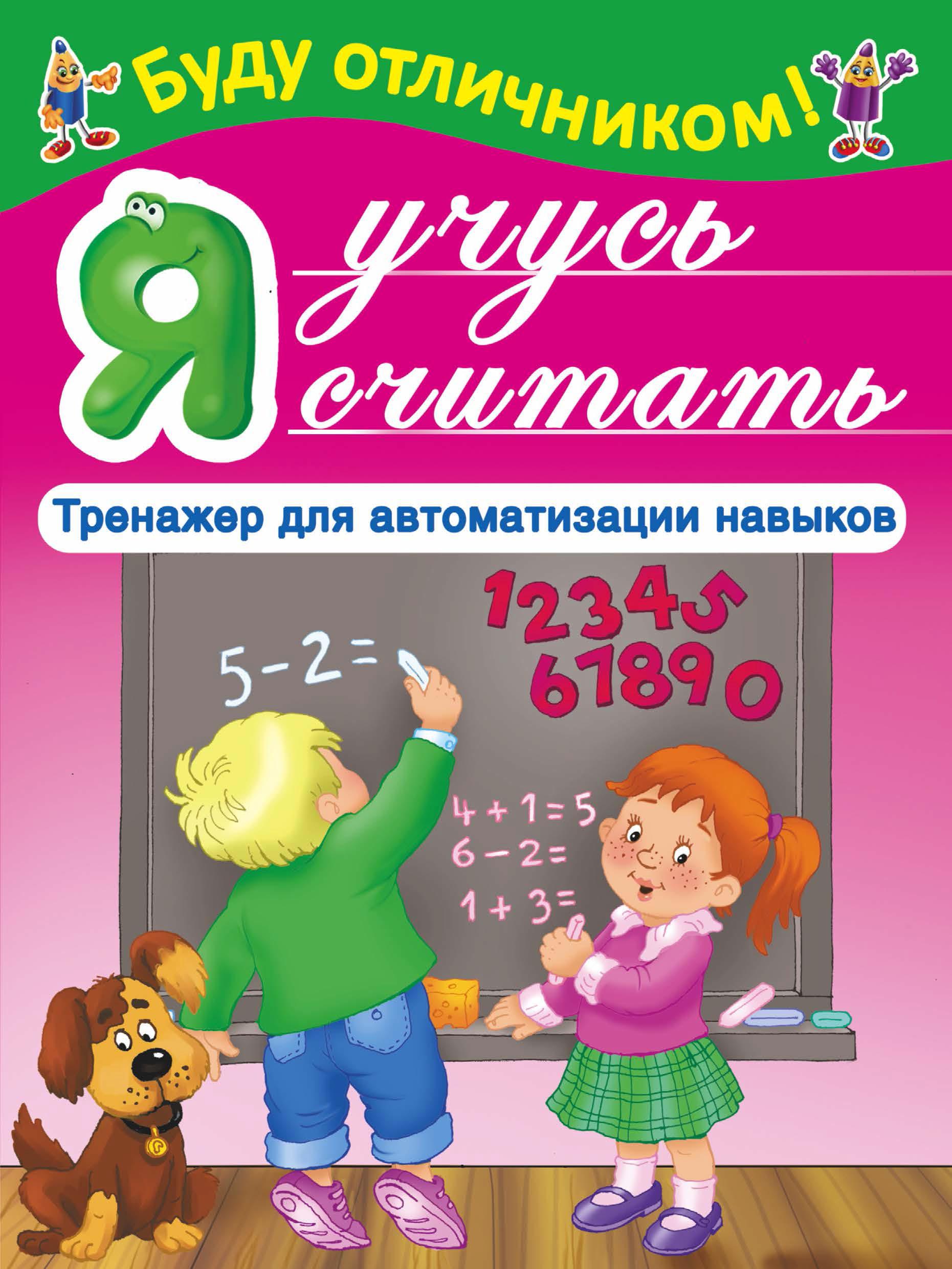 Отсутствует Я учусь считать мальцева ирина владимировна я учусь считать весёлая математика