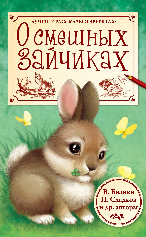 М. М. Пришвин О смешных зайчиках (сборник)