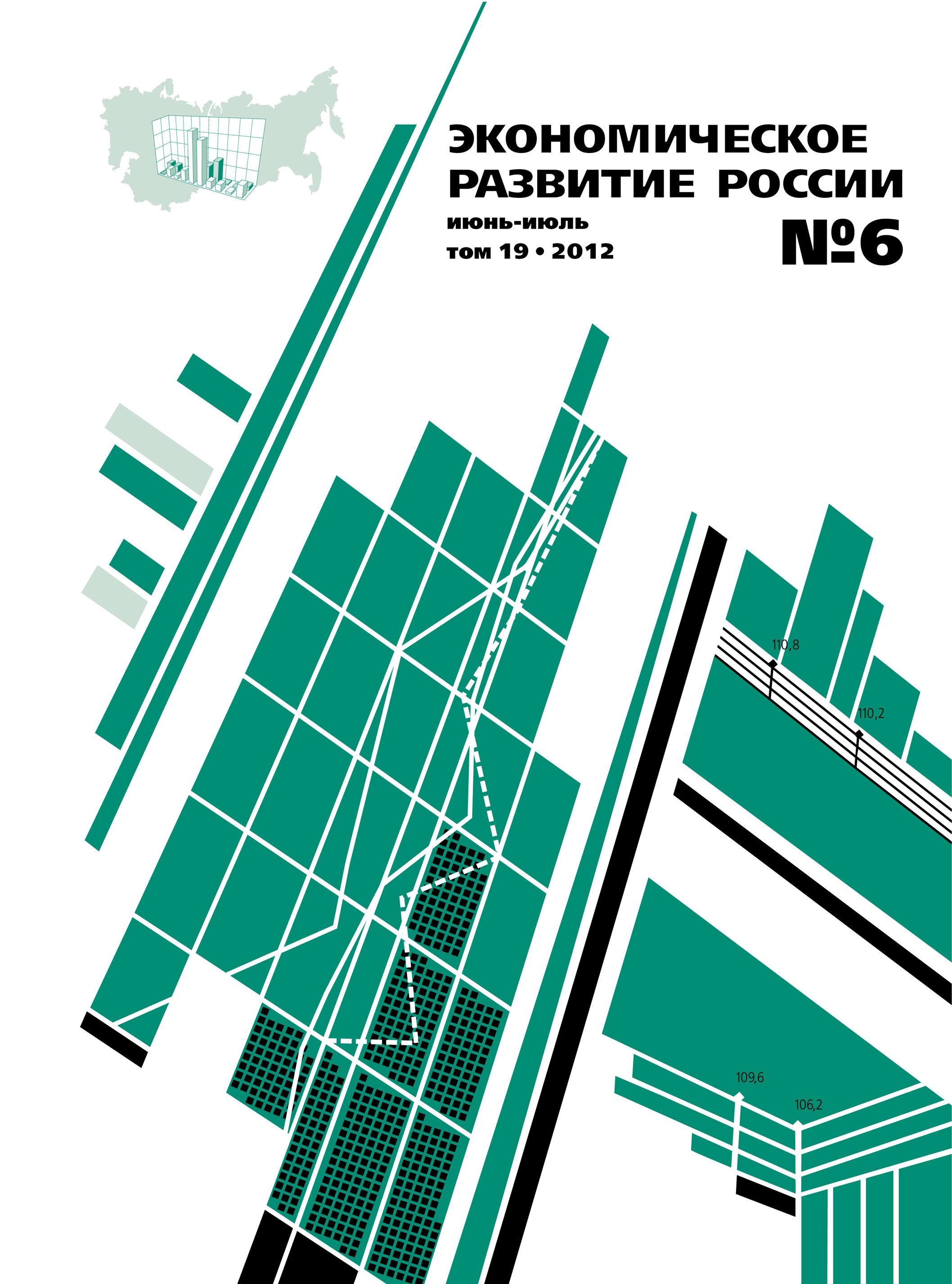 Отсутствует Экономическое развитие России № 6 2012