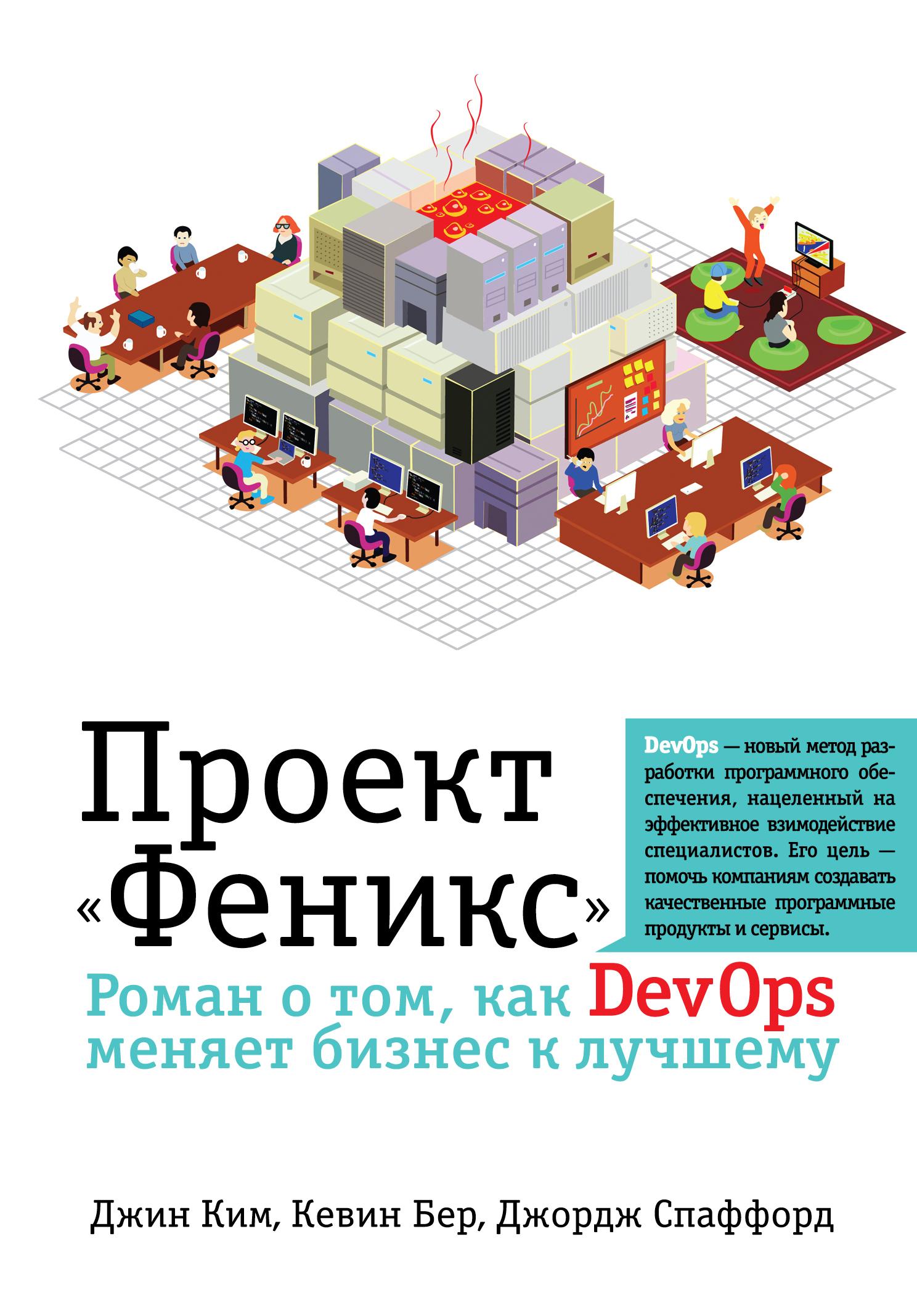 Обложка книги Проект «Феникс». Роман о том, как DevOps меняет бизнес к лучшему