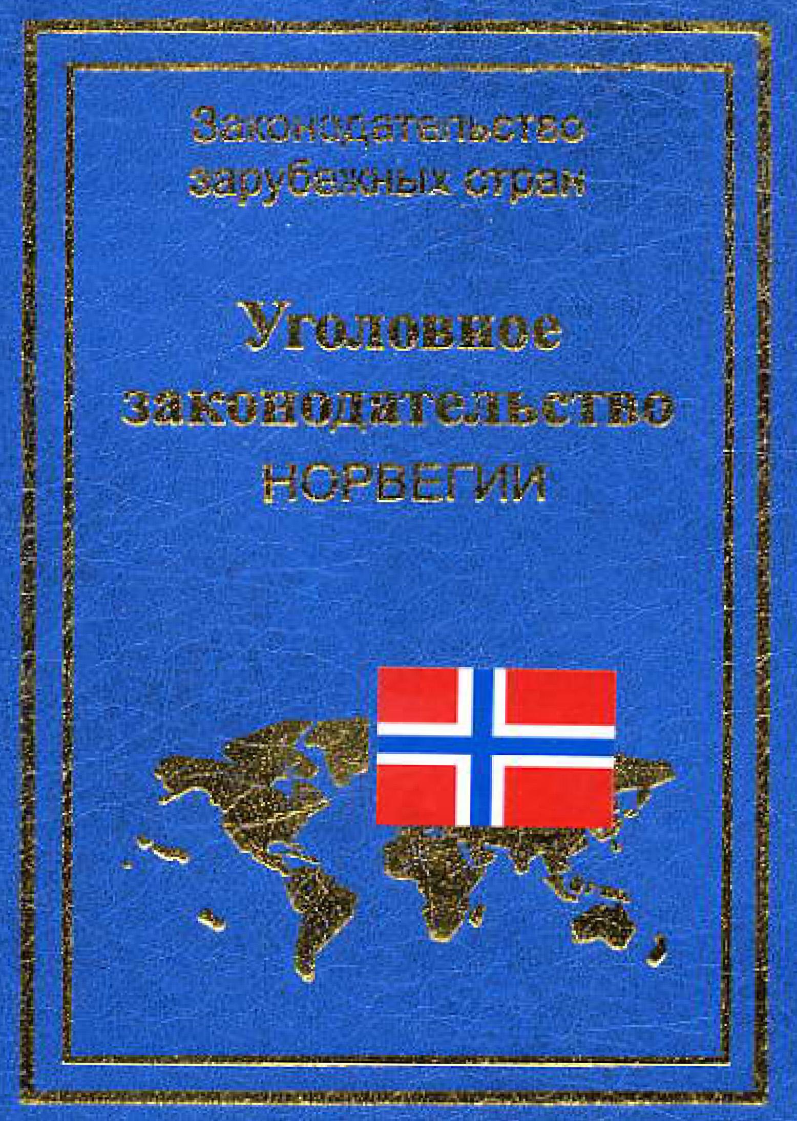 Отсутствует Уголовное законодательство Норвегии отсутствует современное законодательство о профессиональных рабочих союзах
