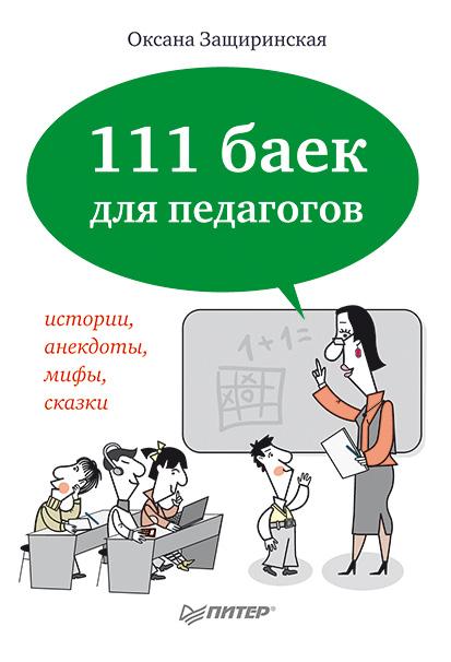 О. В. Защиринская 111 баек для педагогов