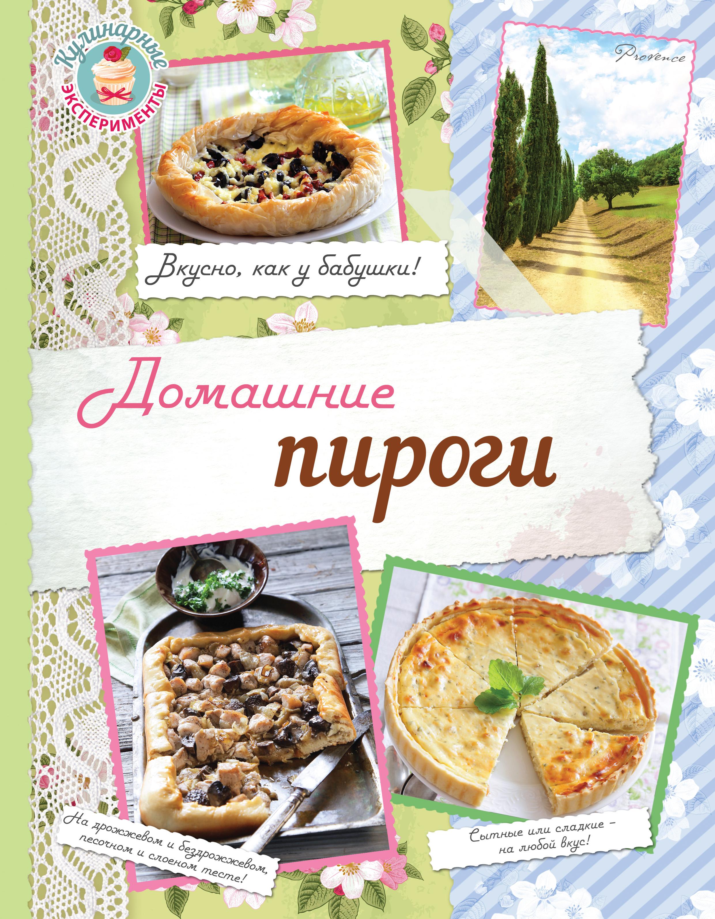 Отсутствует Домашние пироги. Вкусно, как у бабушки! татарские пироги в москве