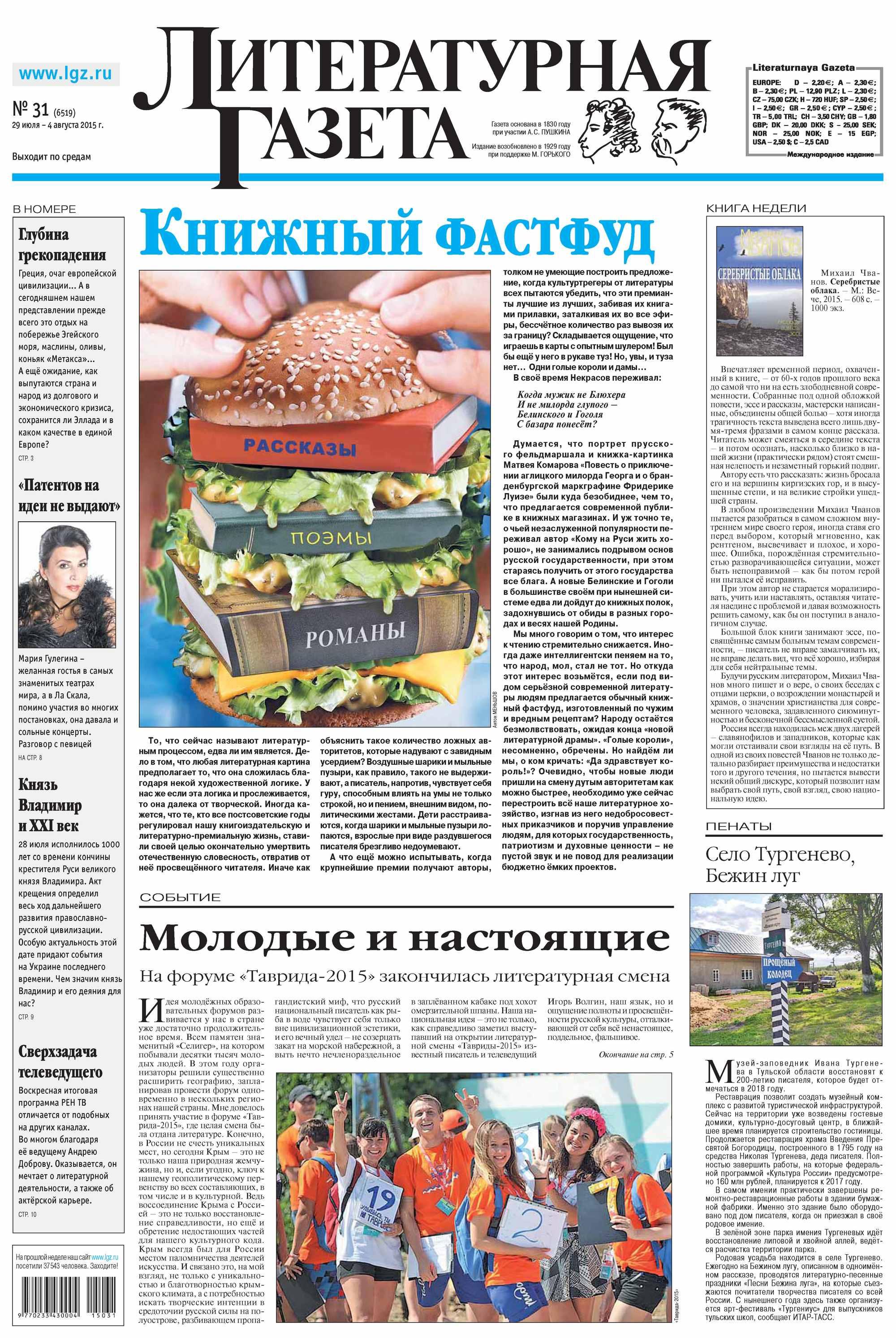 Отсутствует Литературная газета №31 (6519) 2015 отсутствует литературная газета 29 6517 2015