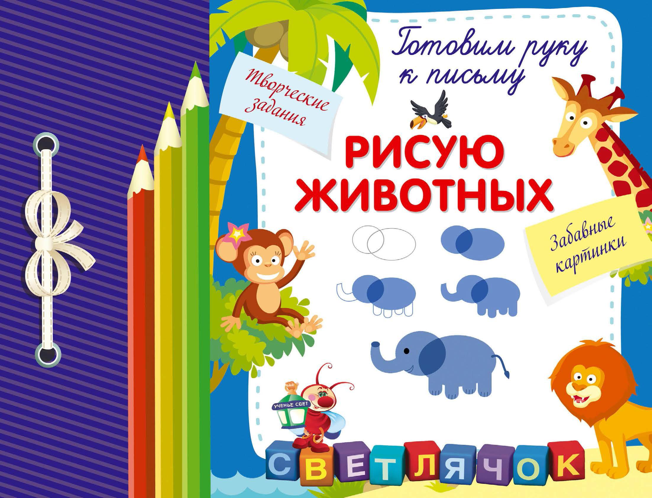 Е. В. Смирнова Рисую животных моделирование забавных животных из шариков