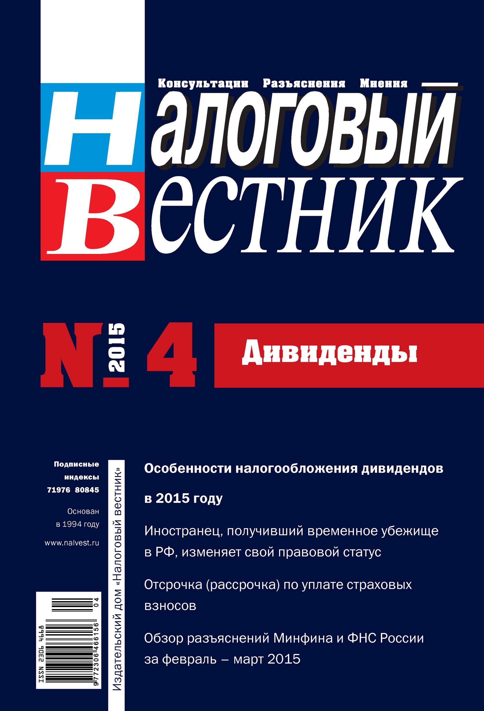 Налоговый вестник № 4/2015