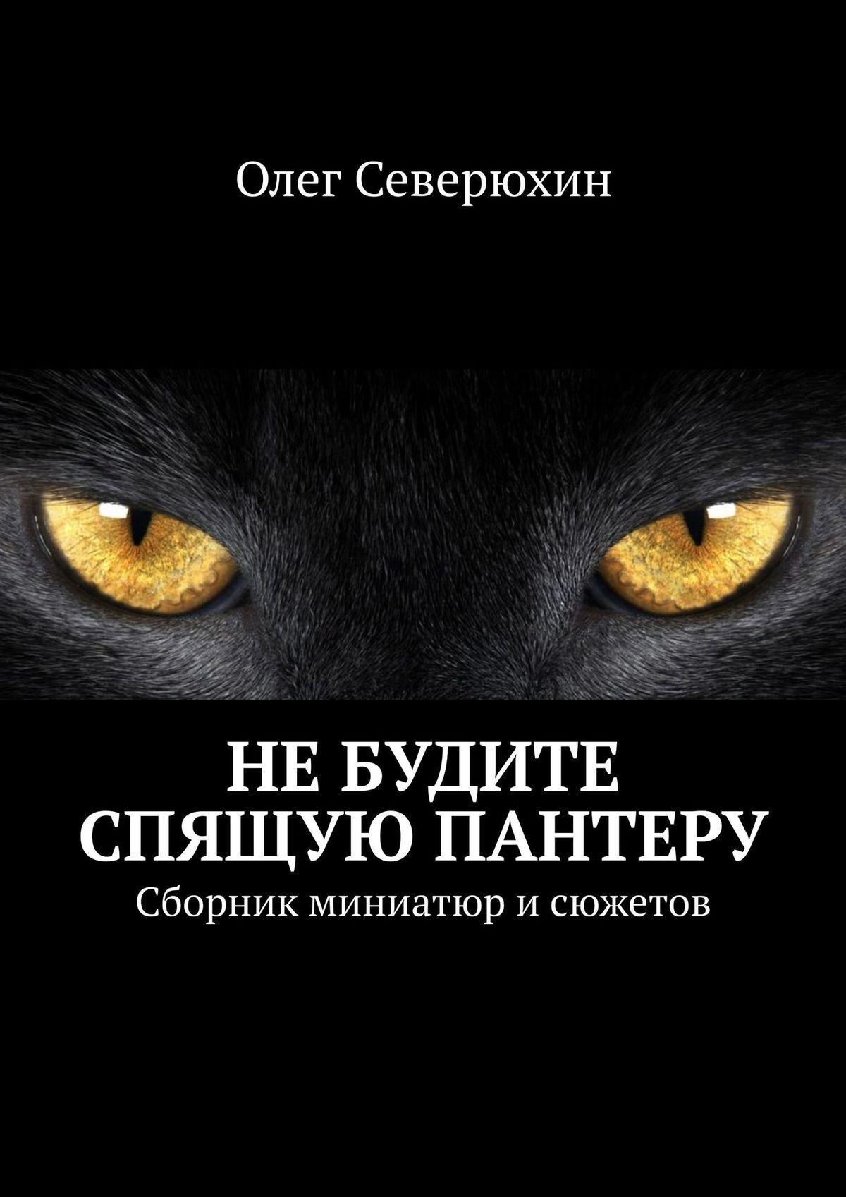 Олег Васильевич Северюхин Не будите спящую пантеру олег васильевич северюхин утро 2020 года