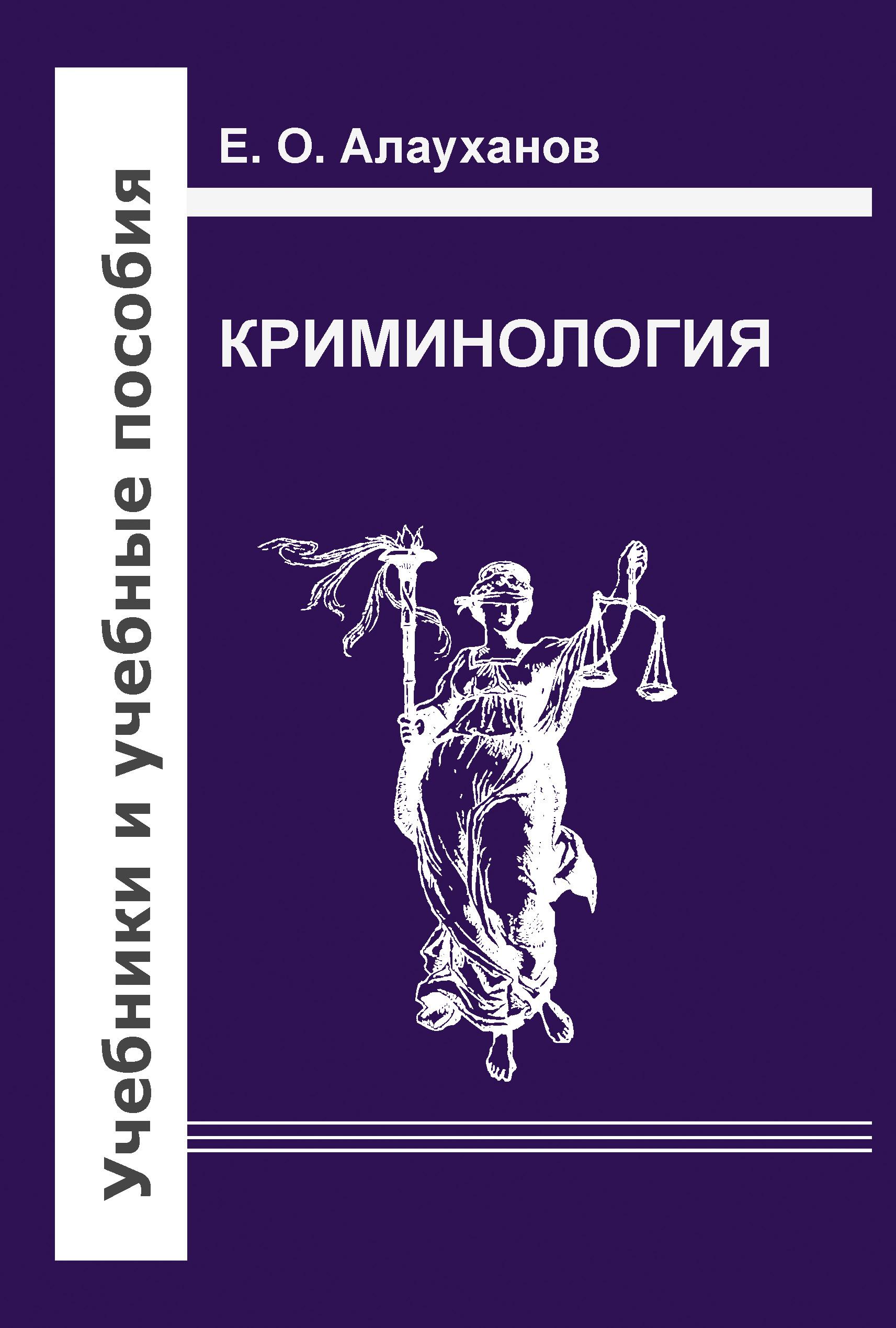Е. О. Алауханов Криминология е о алауханов криминология