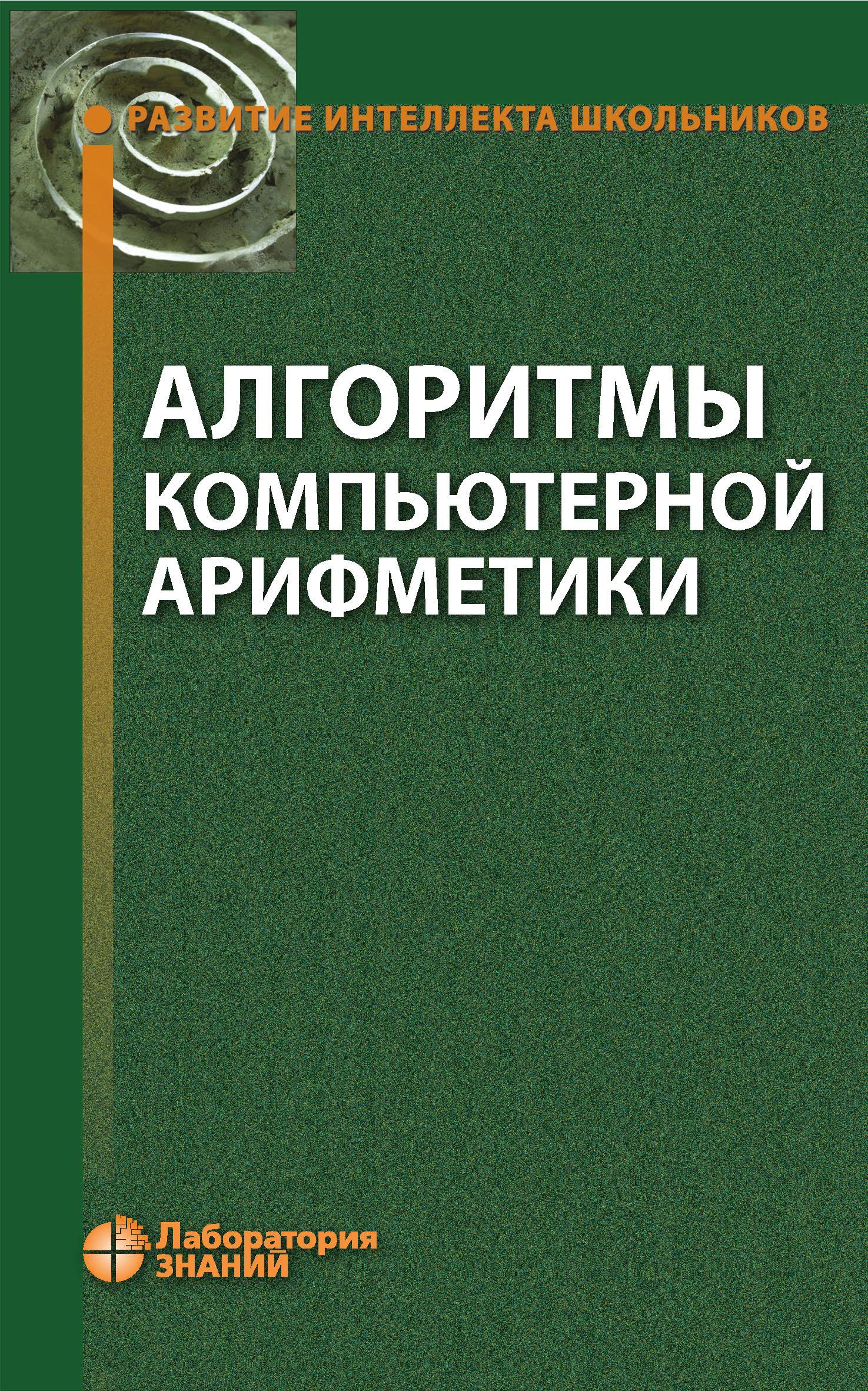 С. М. Окулов Алгоритмы компьютерной арифметики с м окулов программирование в алгоритмах