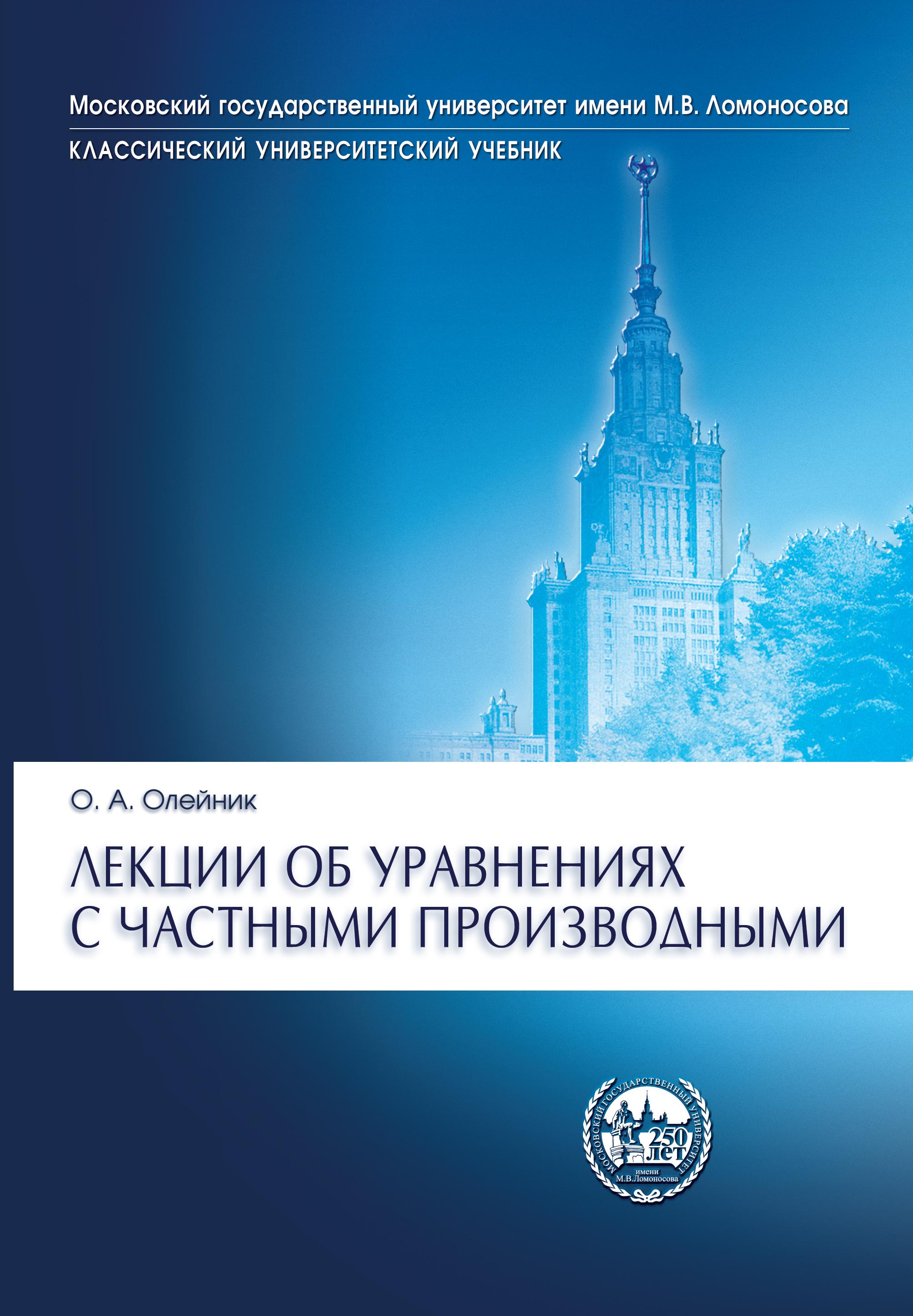 О. А. Олейник Лекции об уравнениях с частными производными