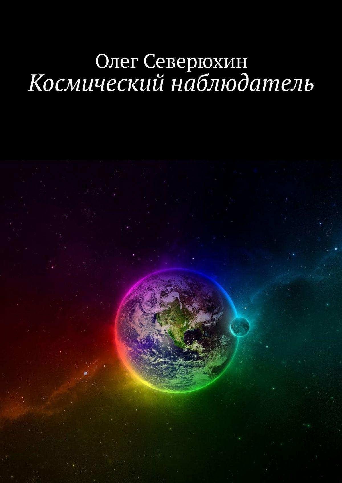 Олег Васильевич Северюхин Космический наблюдатель цена