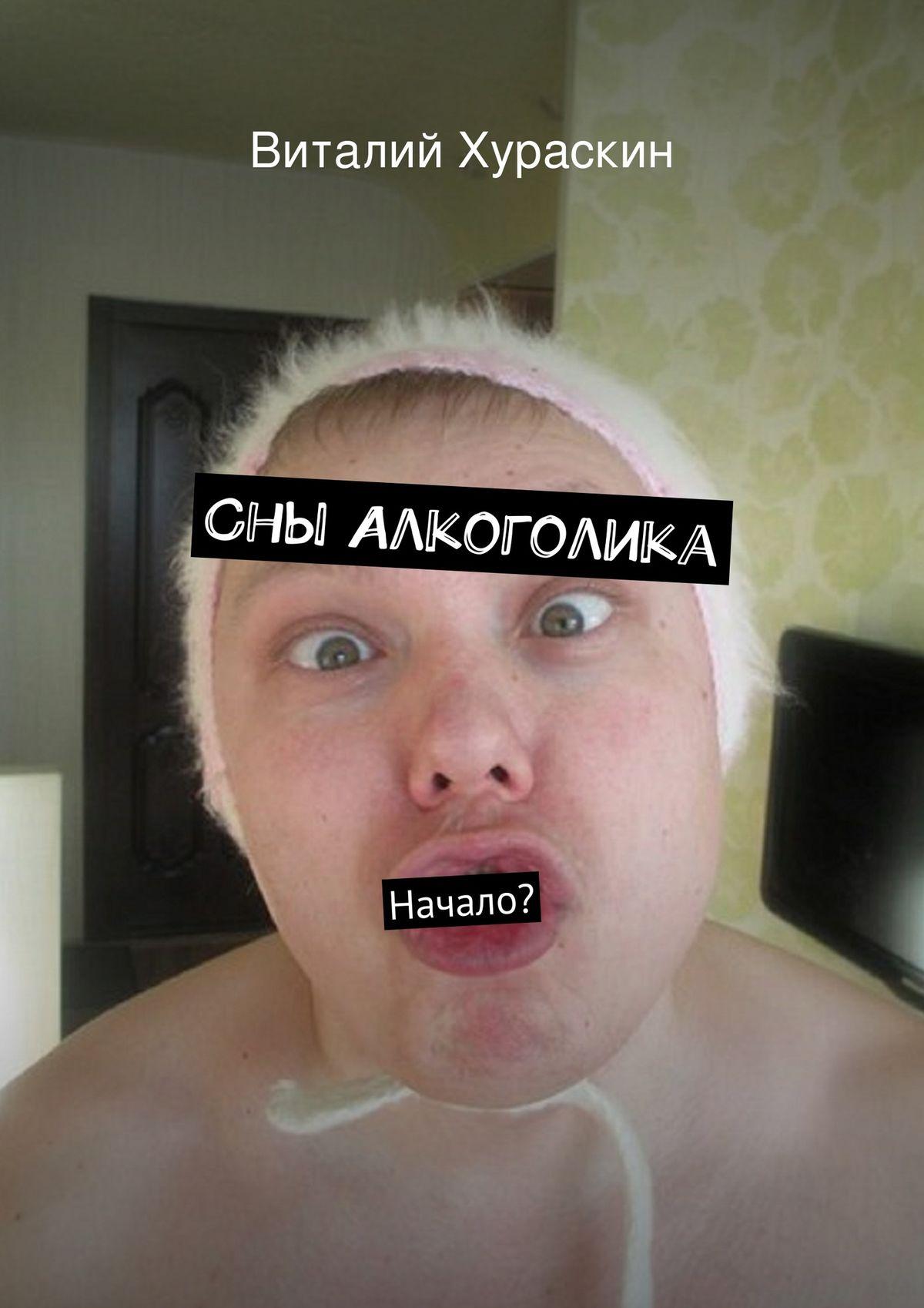 Фото - Виталий Хураскин Сны Алкоголика printio аксессуар алкоголика