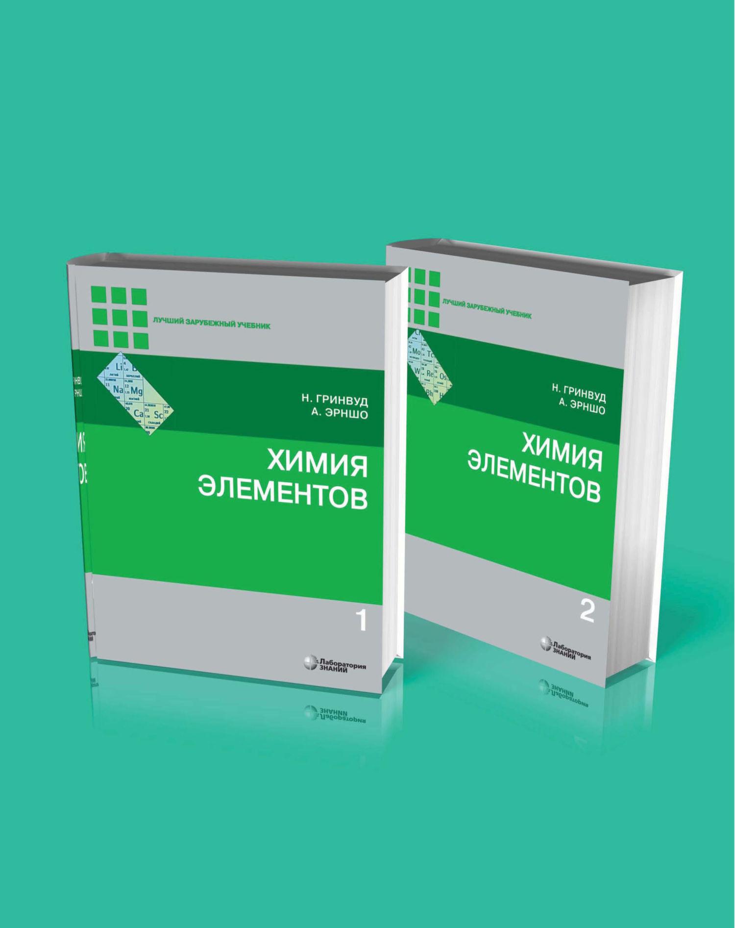Норман Гринвуд Химия элементов. В 2 томах джон норман телнарианская история в двух томах том 2