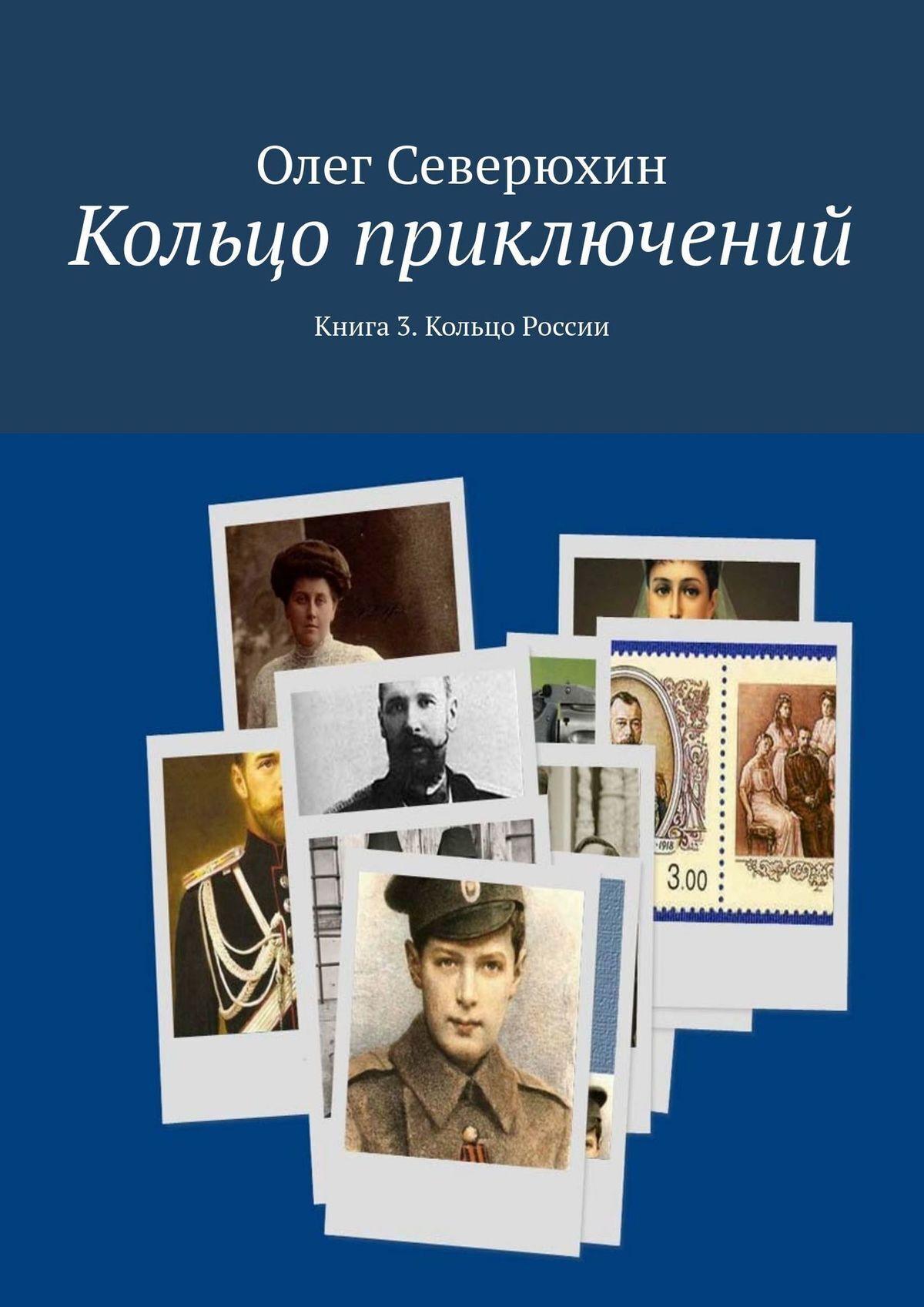 Олег Васильевич Северюхин Кольцо приключений. Книга 3. Кольцо России цена