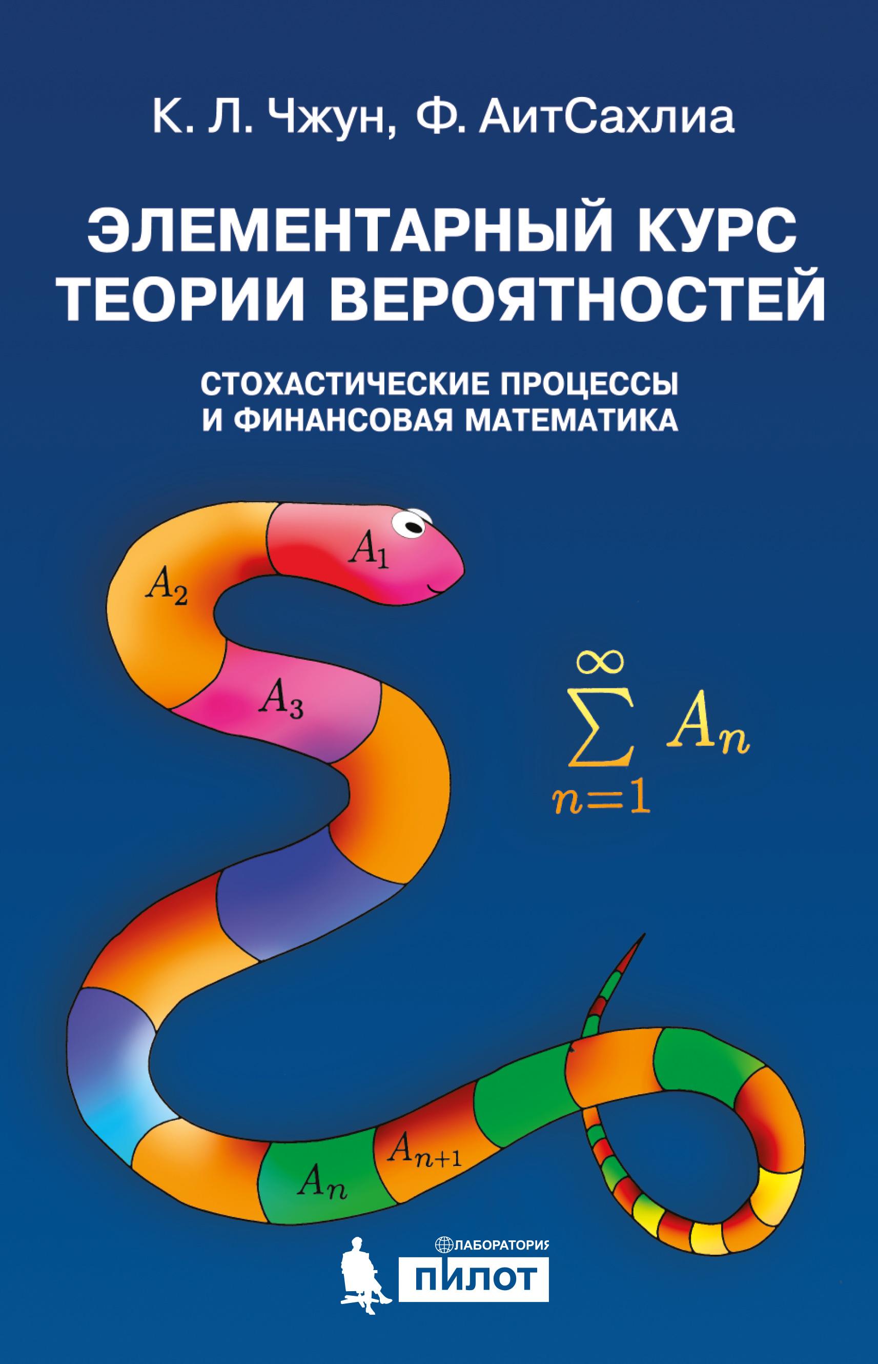 Фарид АитСахлиа Элементарный курс теории вероятностей. Стохастические процессы и финансовая математика недорого