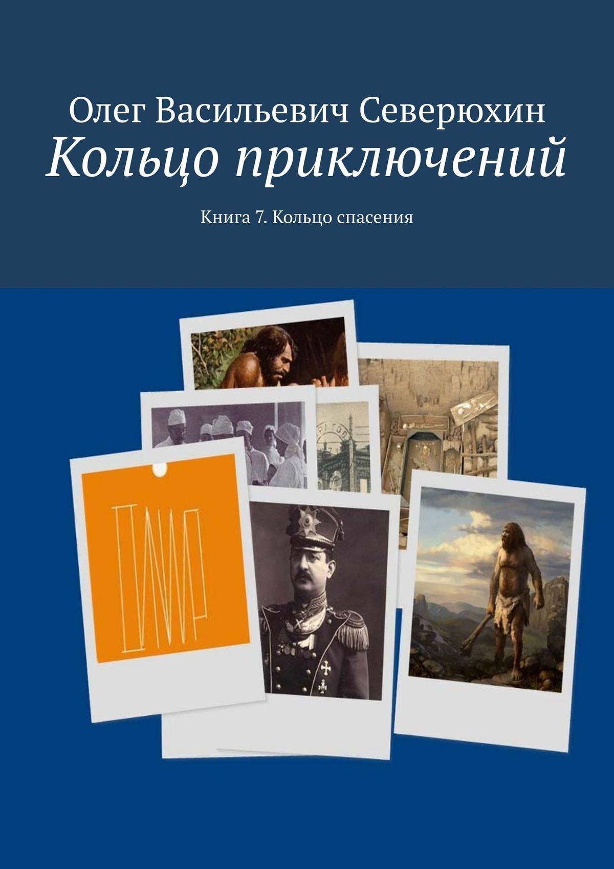Олег Васильевич Северюхин Кольцо приключений. Книга 7. Кольцо спасения цена