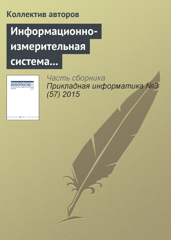В. П. Мешалкин Информационно-измерительная система территориально удаленных объектов в газотранспортном хозяйстве
