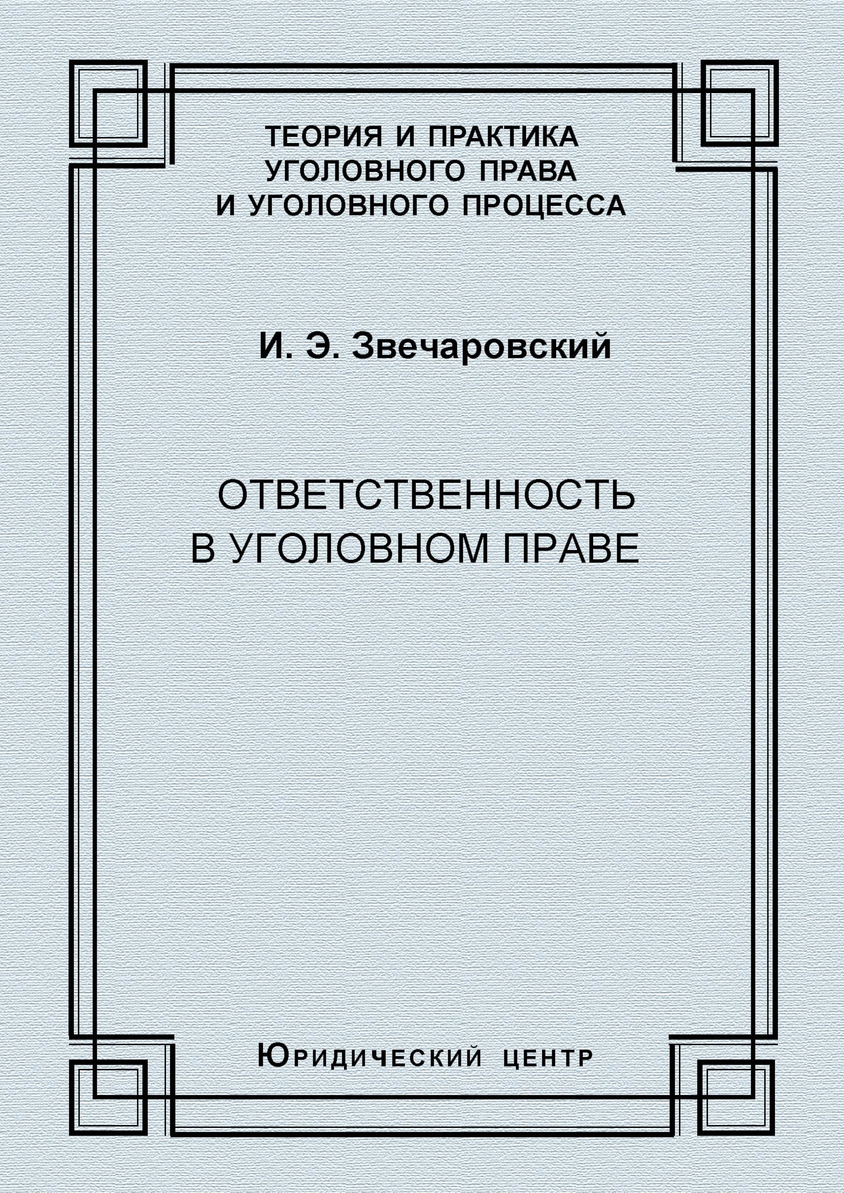 И. Э. Звечаровский Ответственность в уголовном праве й экштейн честь в философии и в праве