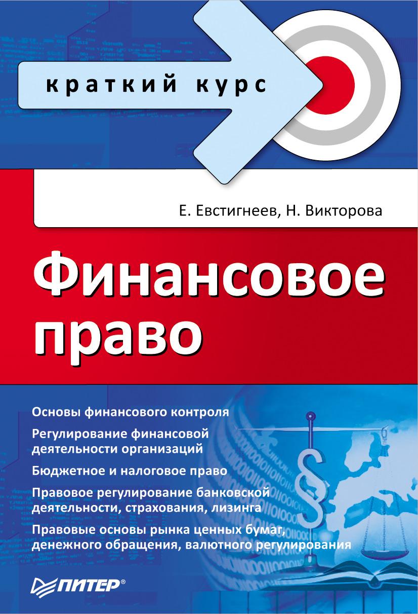 Е. Н. Евстигнеев Финансовое право финансовое право краткий курс