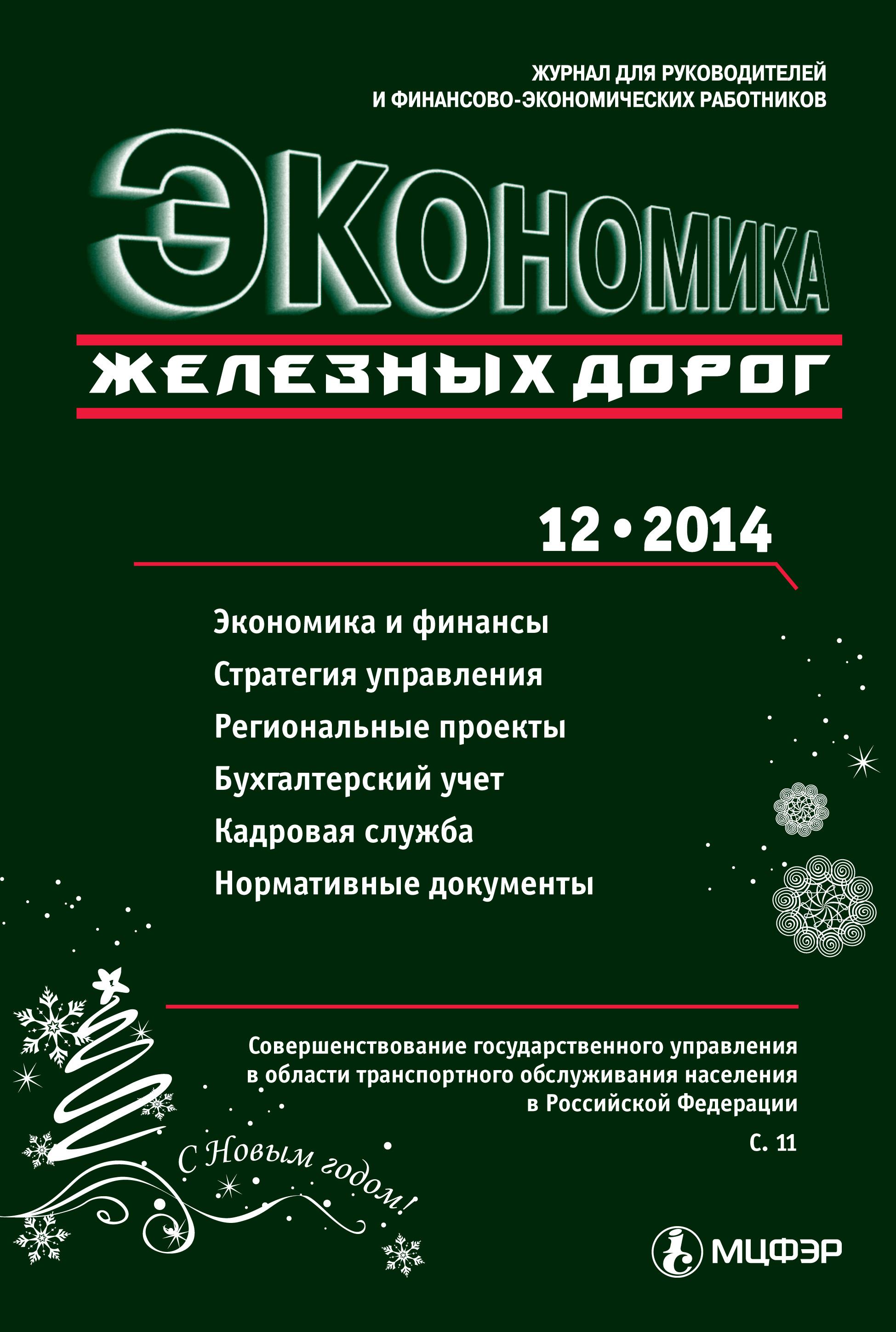 цены на Отсутствует Экономика железных дорог №12/2014  в интернет-магазинах