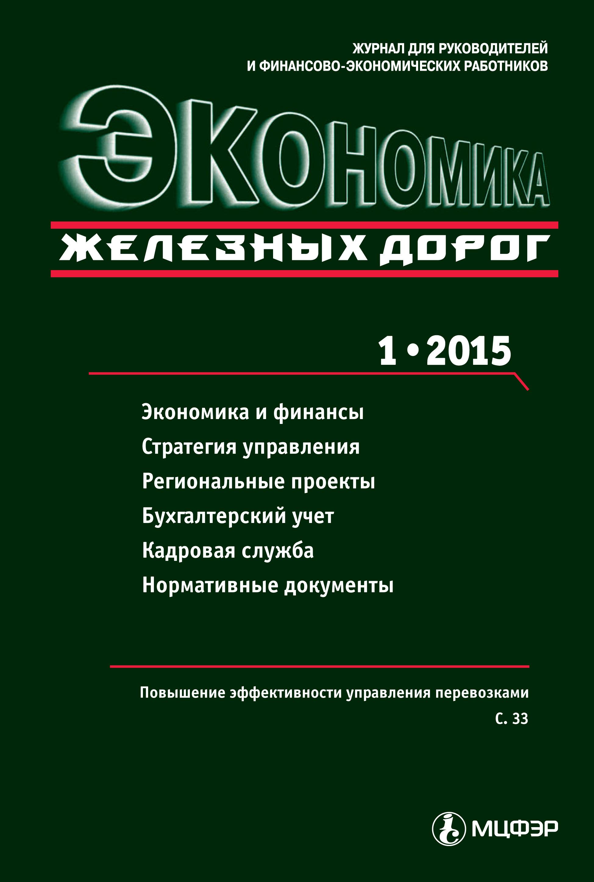 Отсутствует Экономика железных дорог №01/2015 отсутствует экономика железных дорог 02 2015