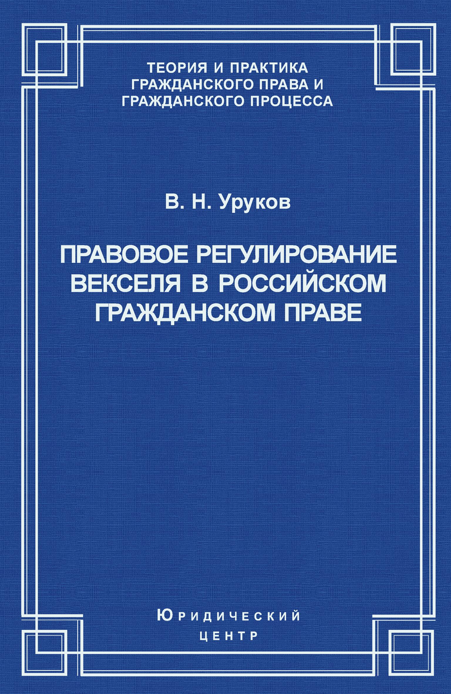 Обложка книги Правовое регулирование векселя в российском гражданском праве